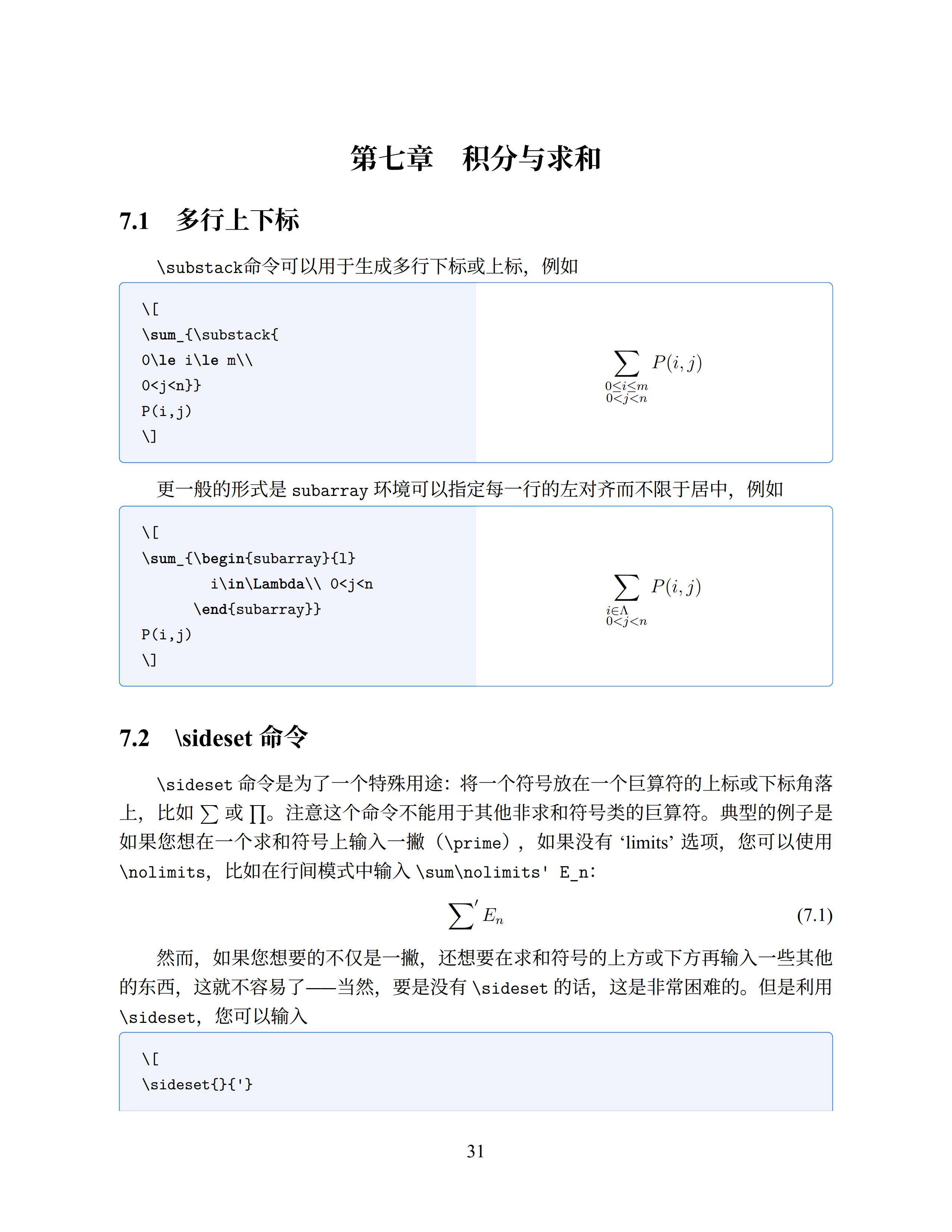 amsmath 宏包手册中文翻译 - 向禹老师出品