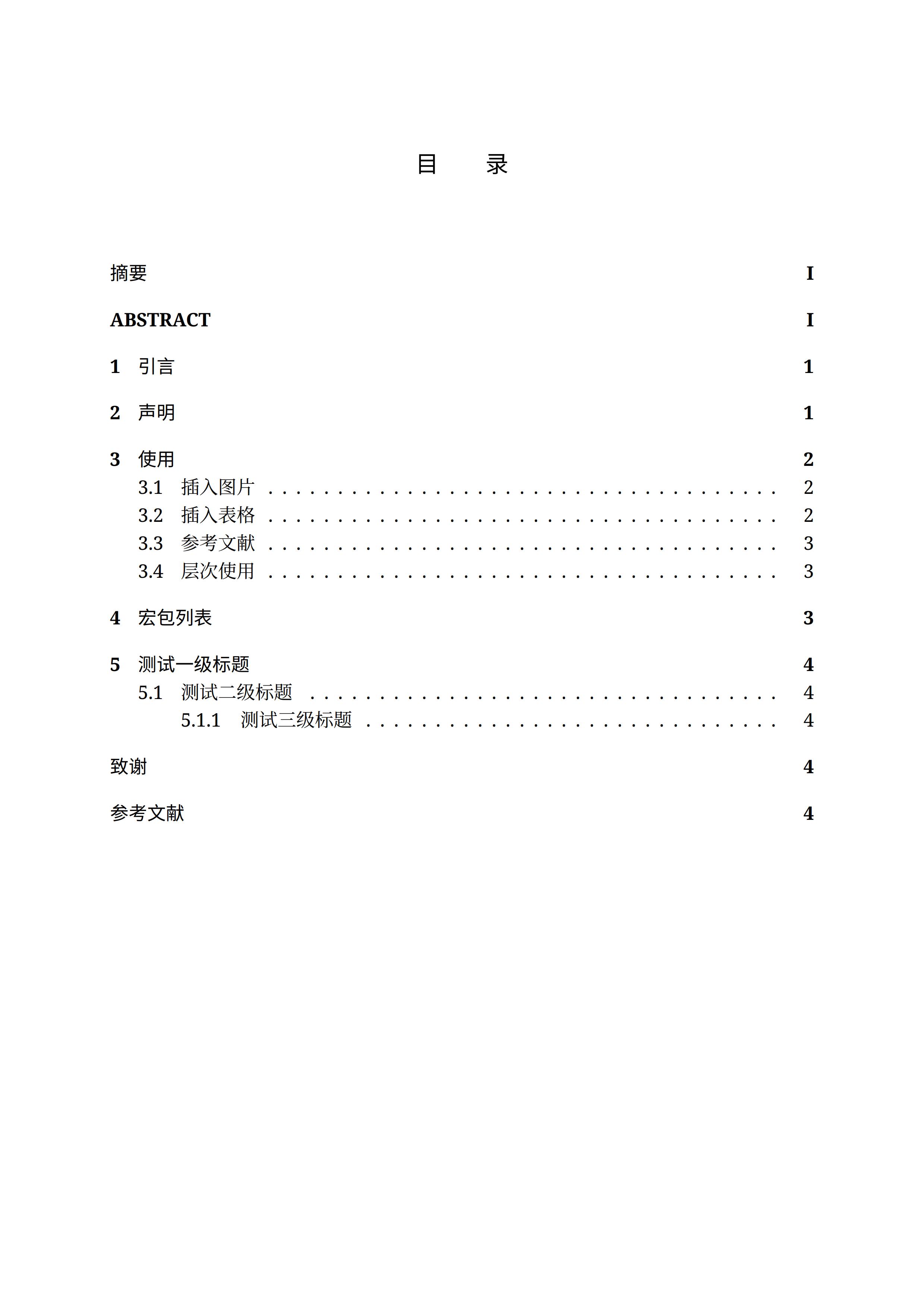 中国农业大学课程论文模板