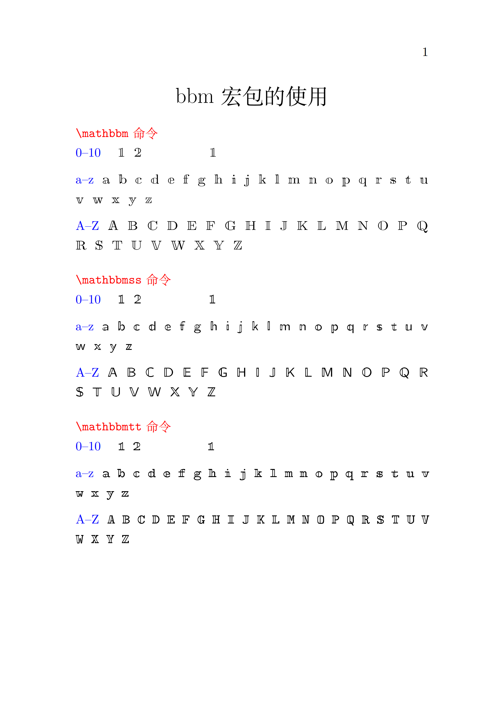 bbm宏包的使用 空心数字,空心字母