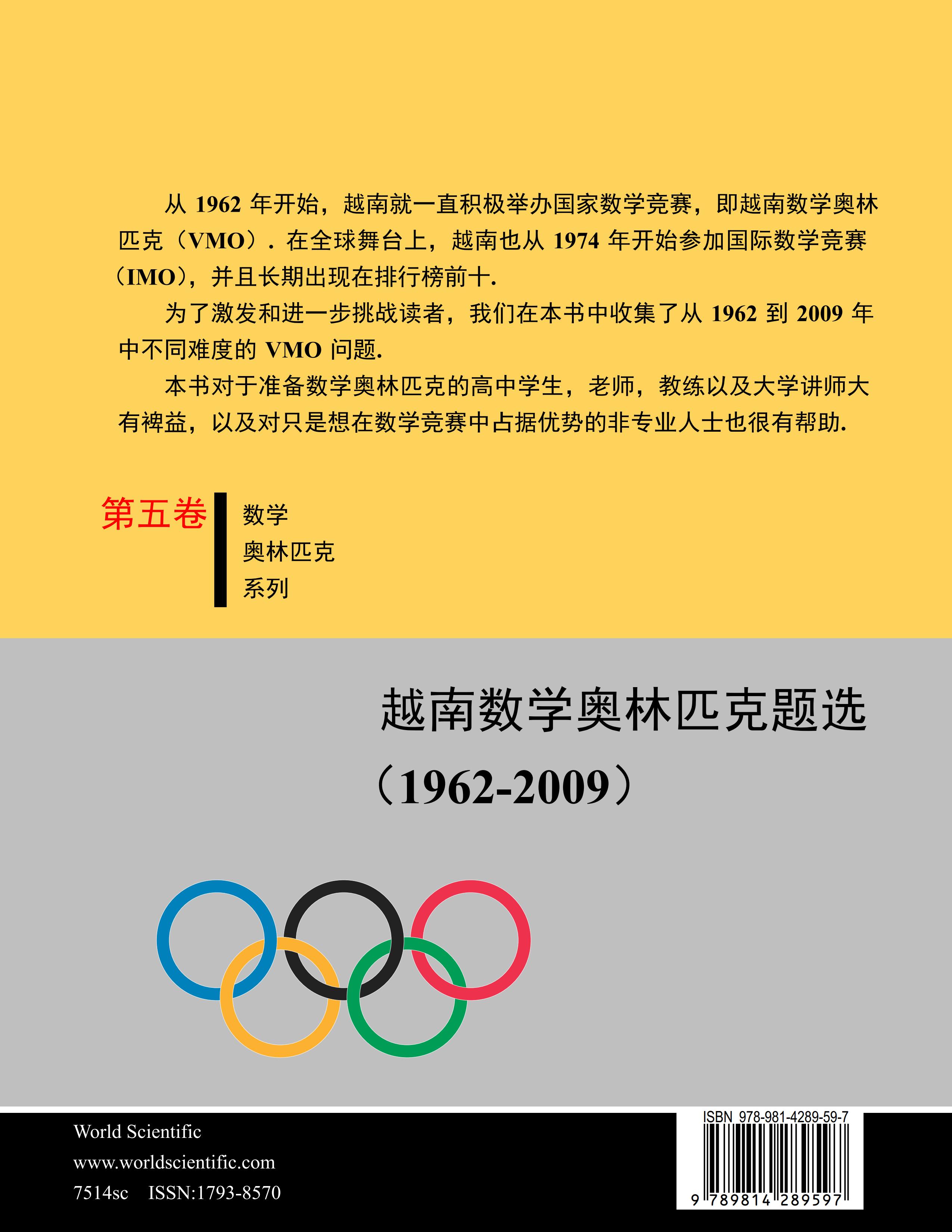 越南数学奥林匹克 TiKZ 封面设计