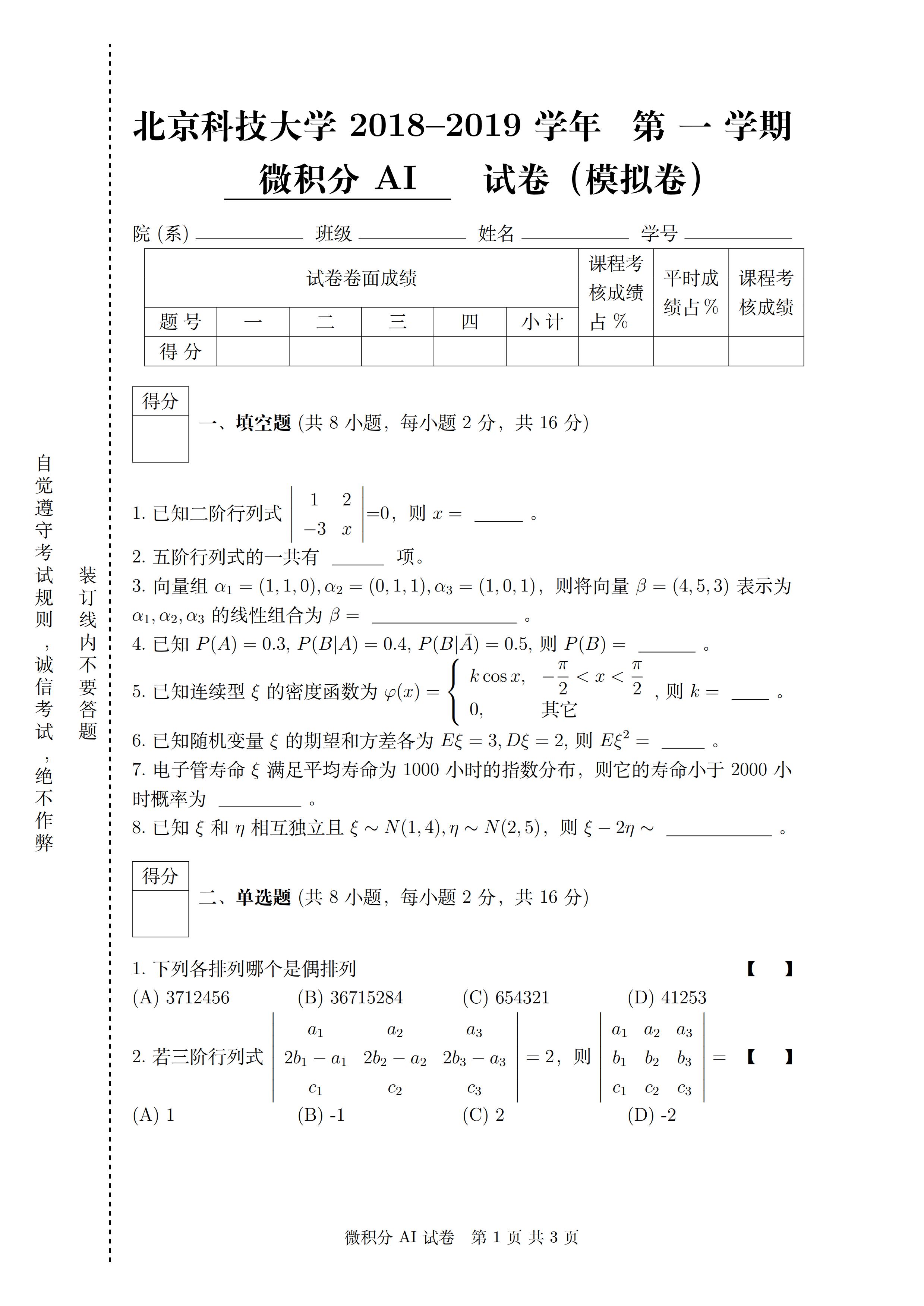 北京科技大学试卷 LaTeX 模板