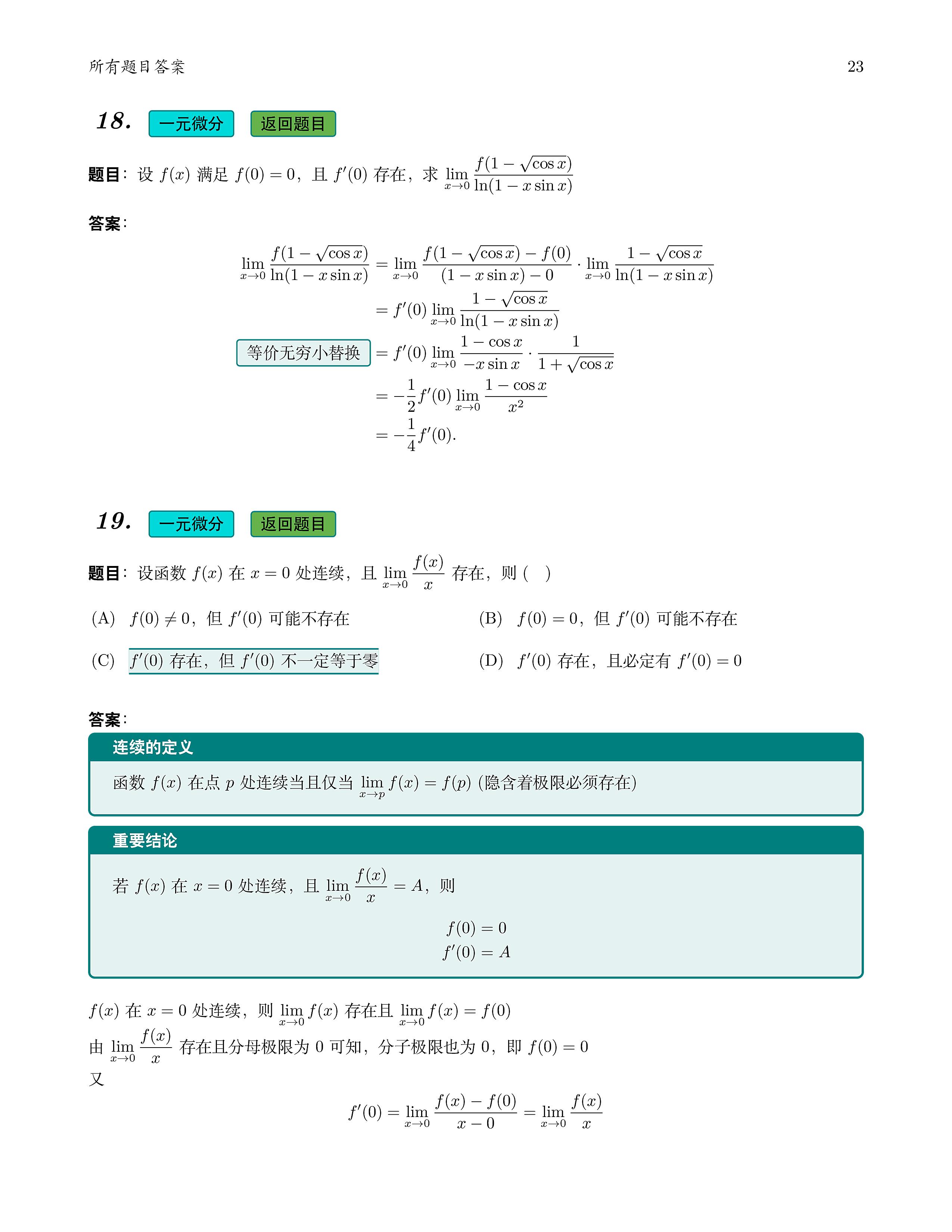 数学错题本,每天更新要复习的错题