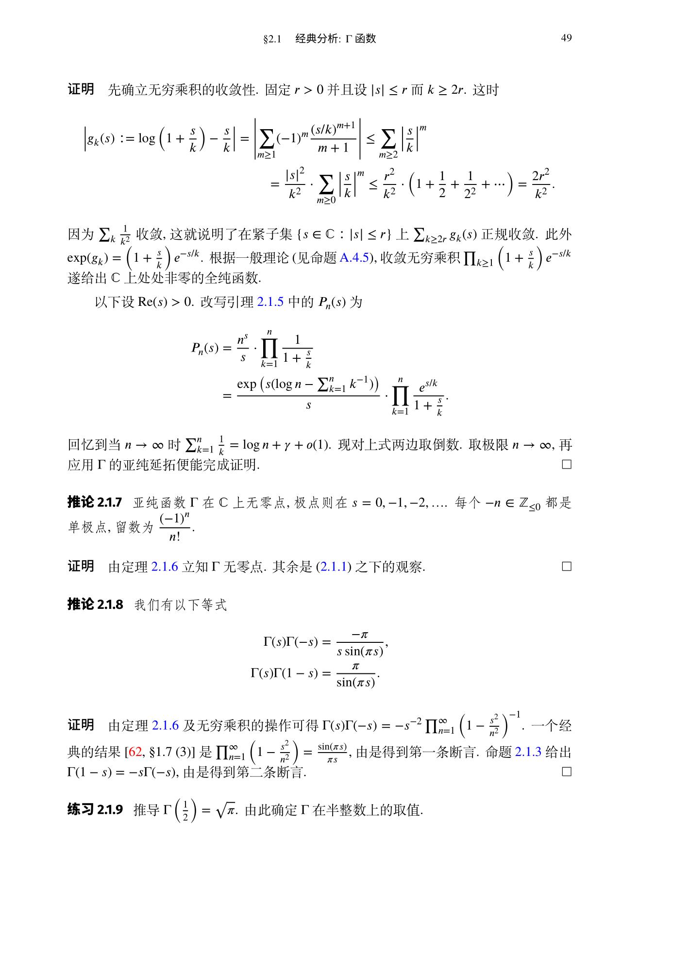 李文威老师 LaTeX 排版《模形式初步》 - 科学出版社出版(含源码)