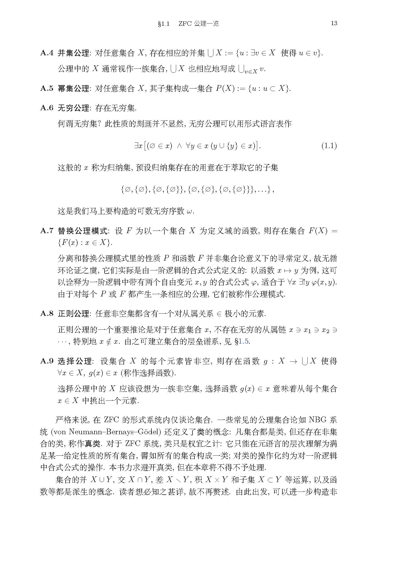 李文威老师 LaTeX 排版《代数学方法 卷一:基础架构》 - 高等教育出版社出版(含源码)