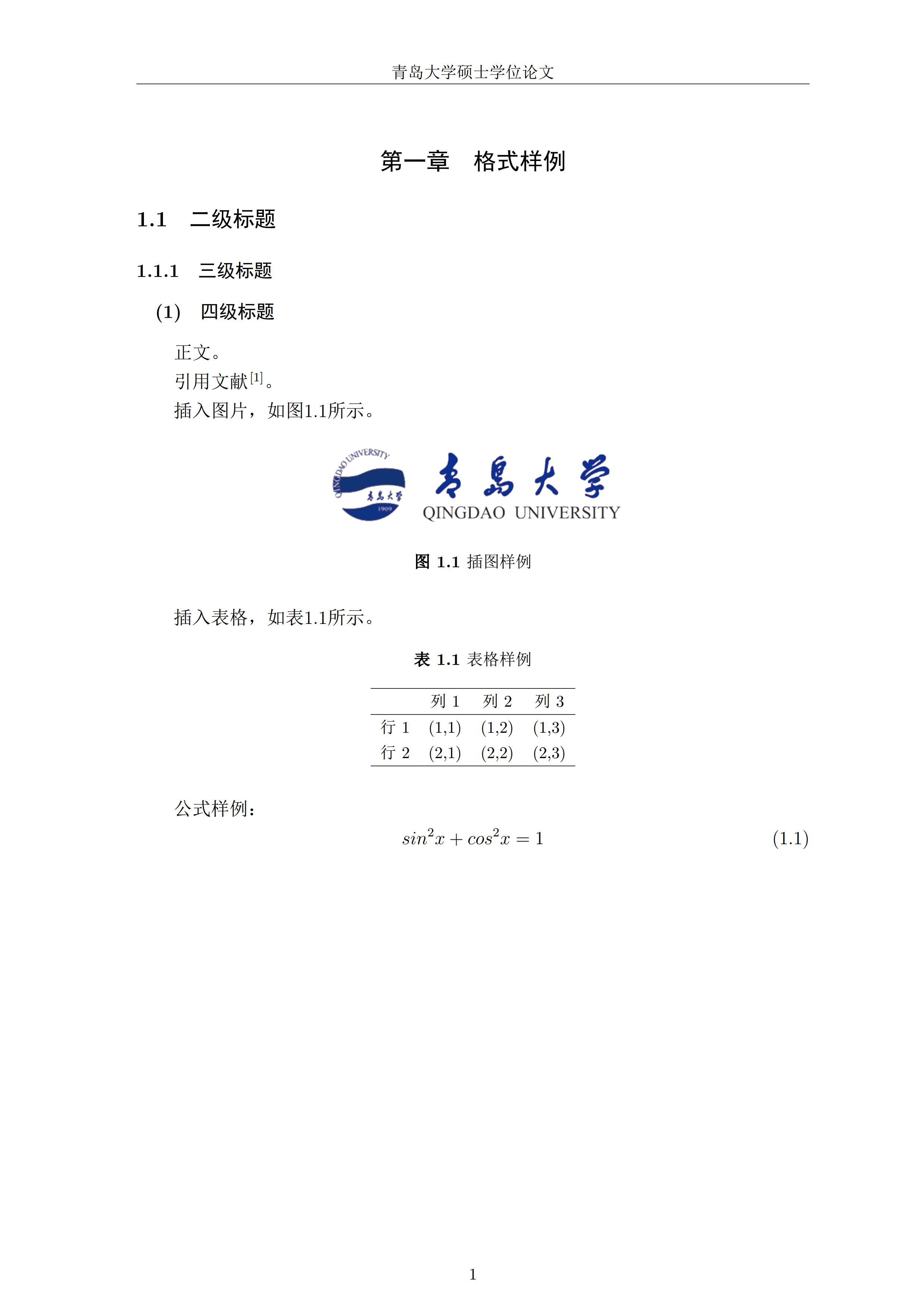 青岛大学硕士毕业设计模板
