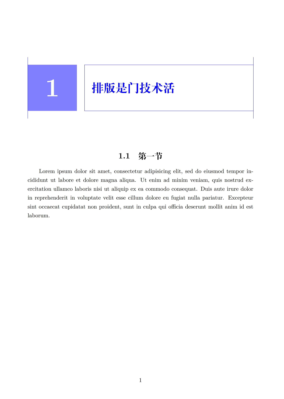 章标题样式设计