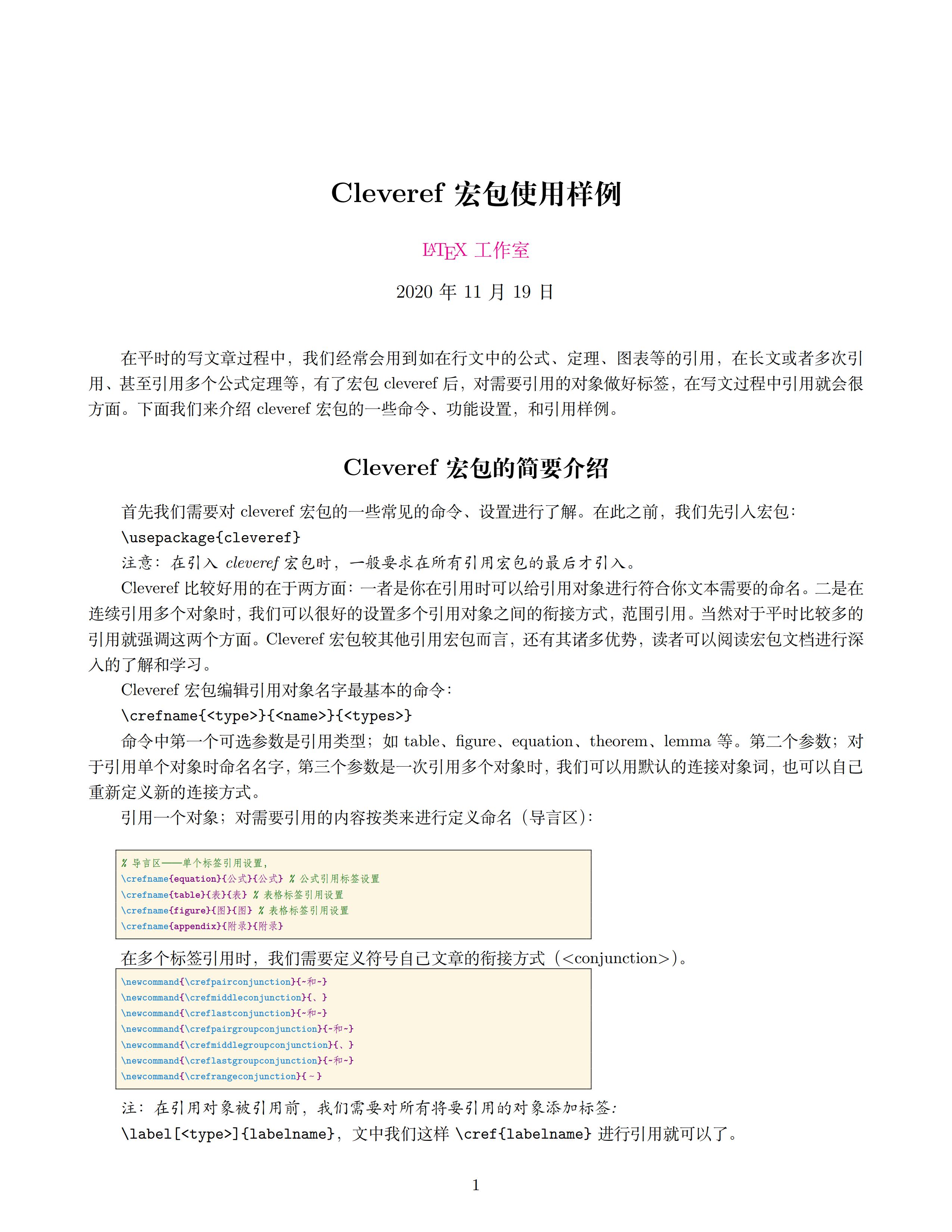 Cleveref 標簽引用宏包使用樣例