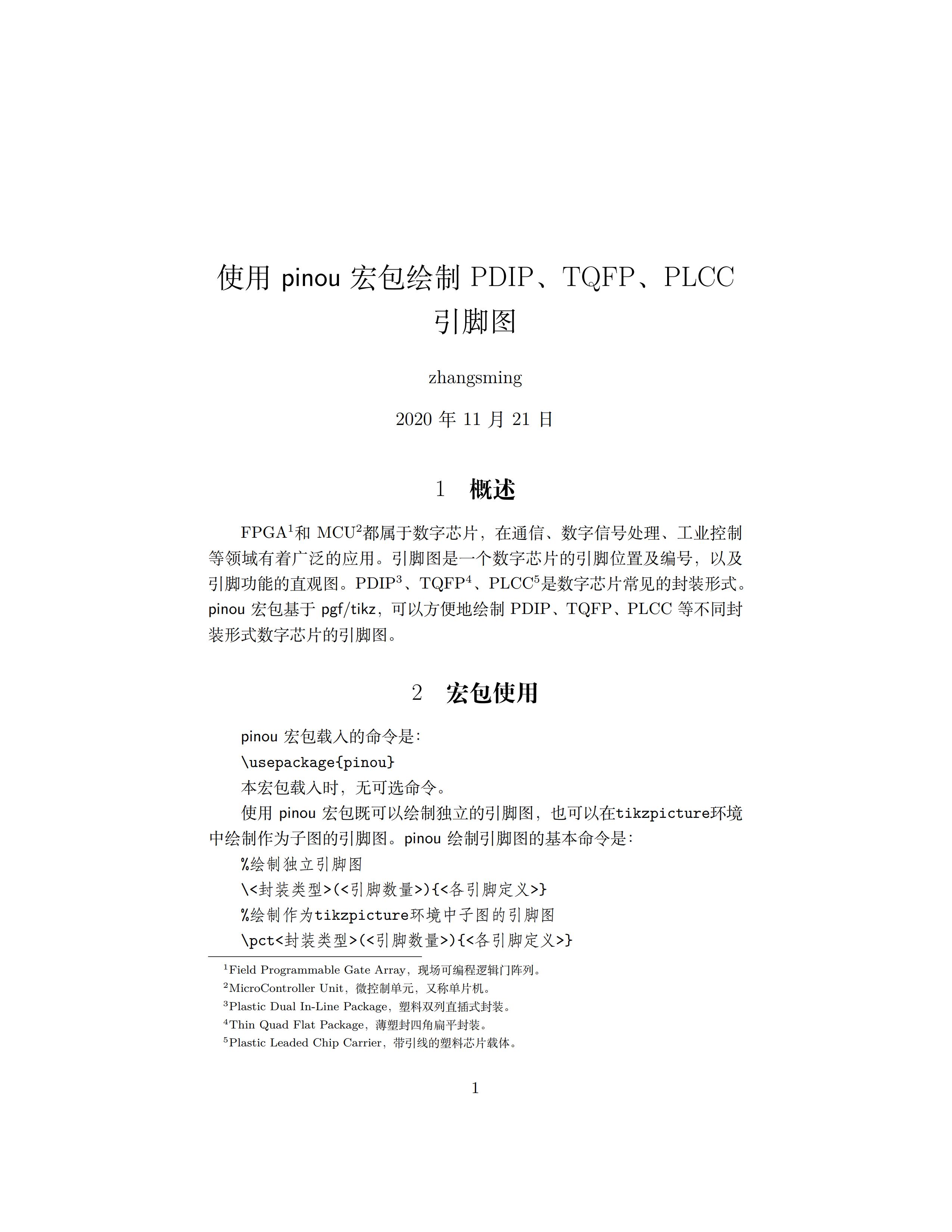 使用 pinou 宏包绘制 PDIP、TQFP、PLCC引脚图