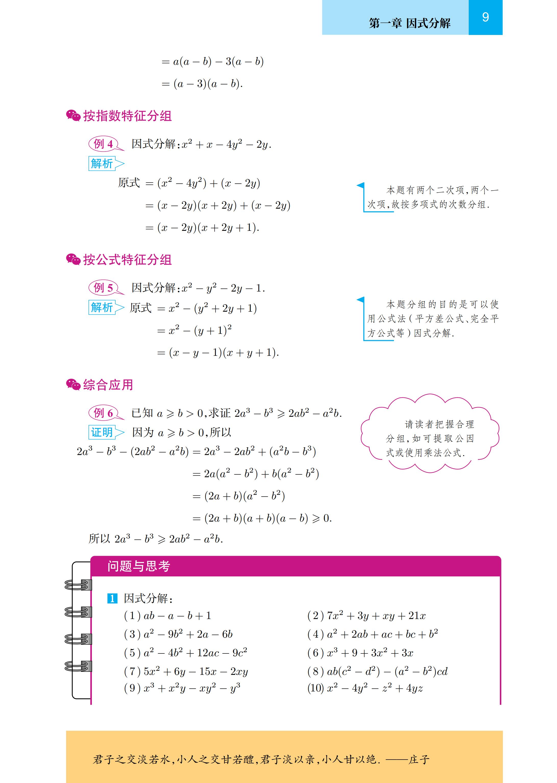 排版设计大赛一等奖 -初高中数学衔接教程 书籍设计