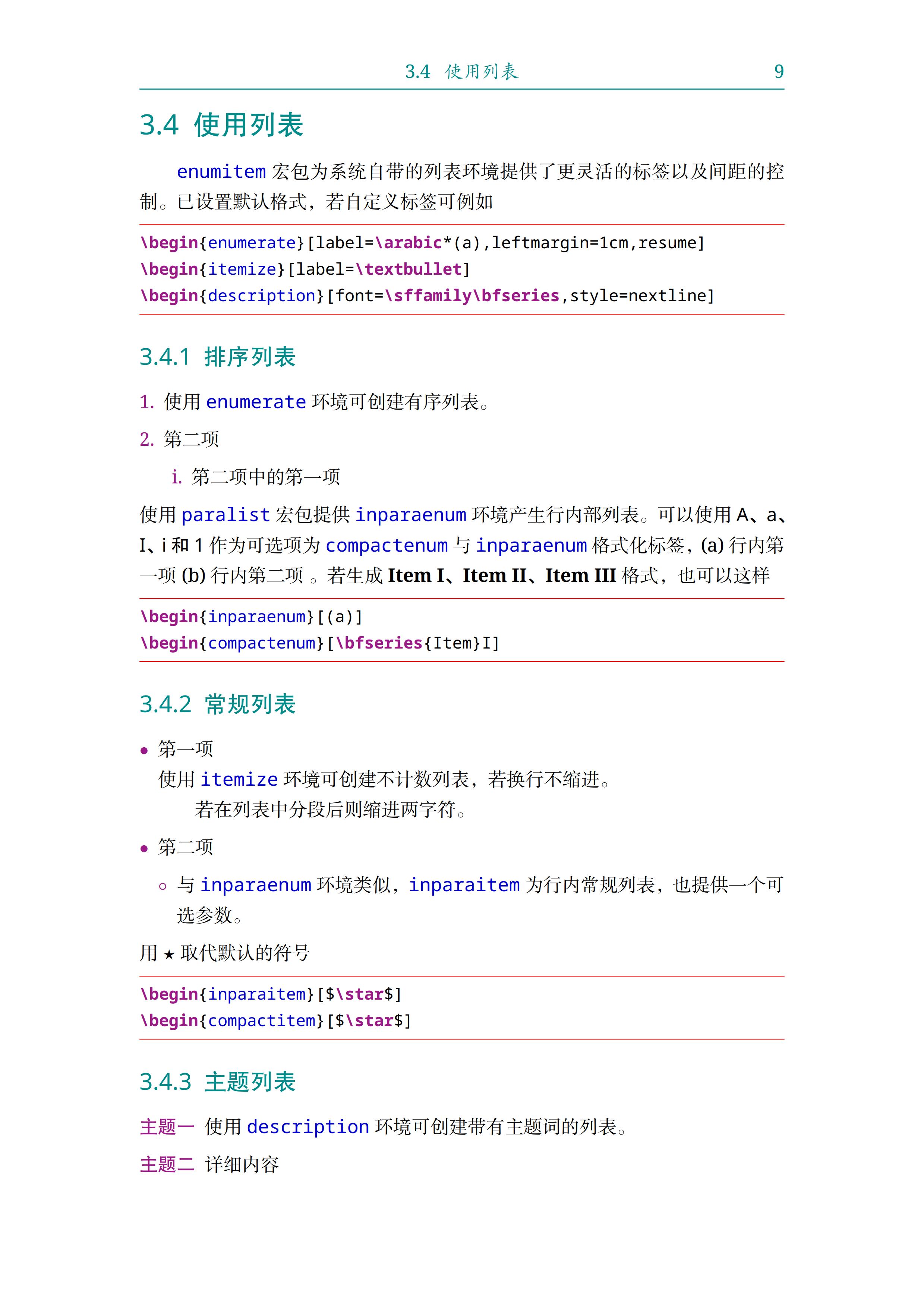 多选项可扩展的书籍模板ibook v2.00