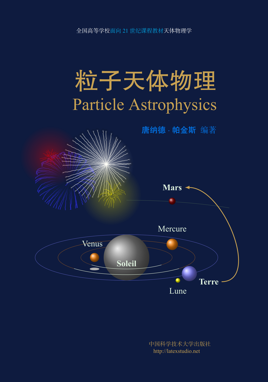 Tikz 繪制粒子天體物理教材封面