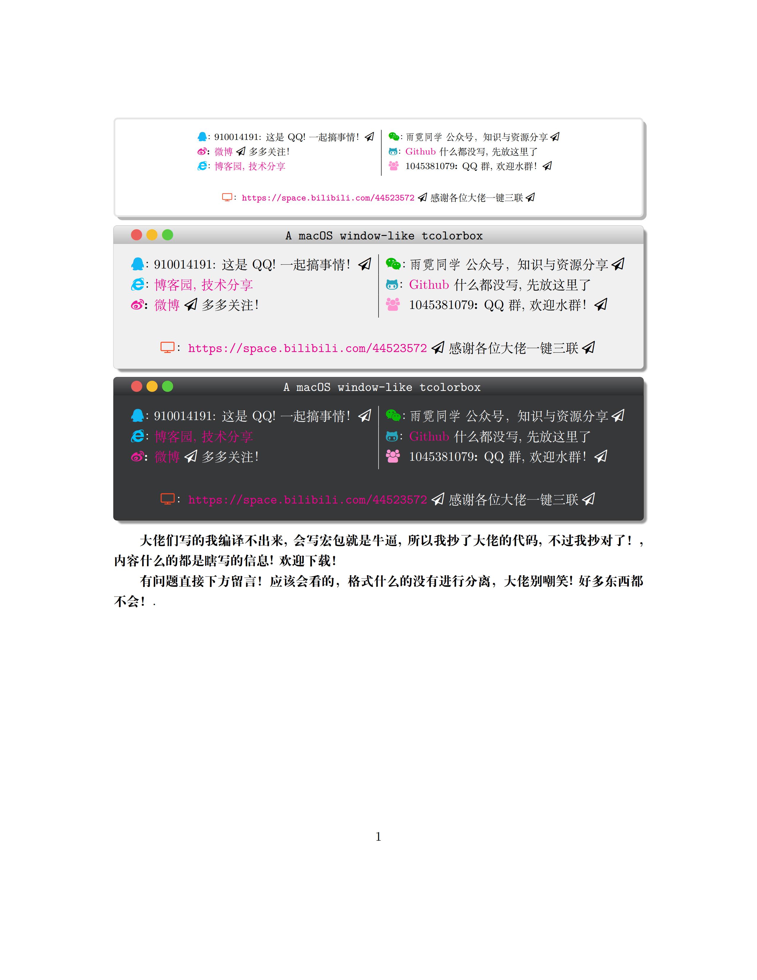 Tcbcolor定制的文本盒子