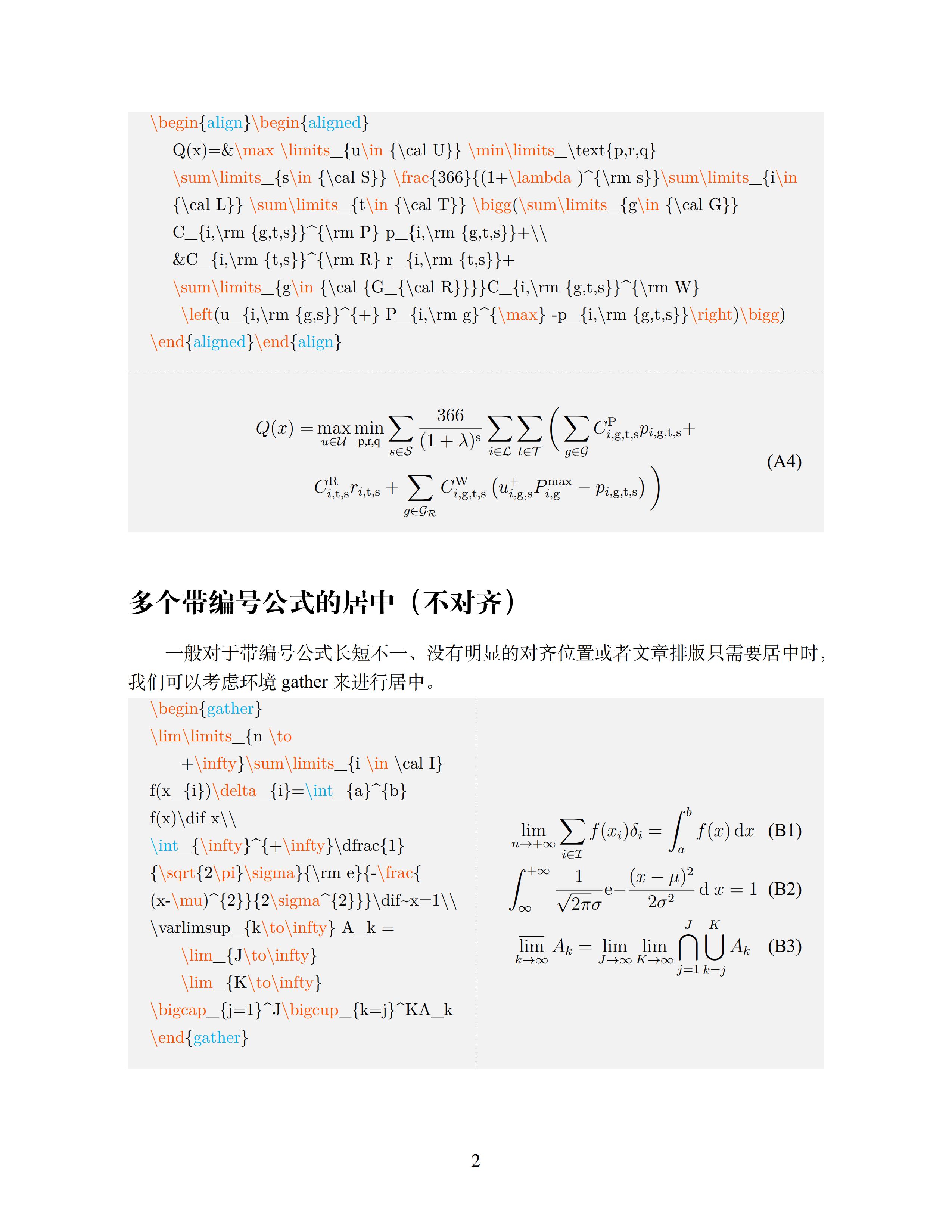 Align, gather 多个数学公式对其居中问题