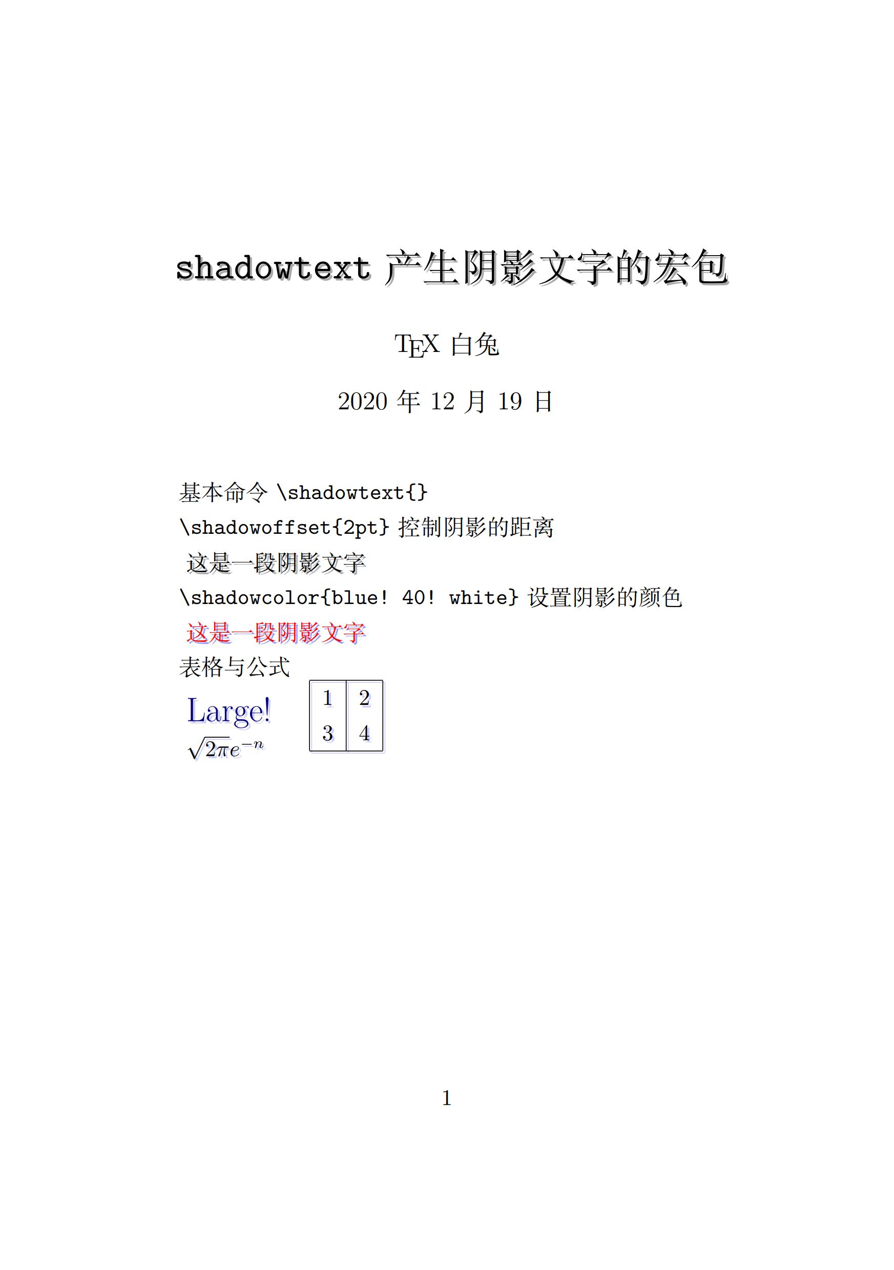 shadowtext 产生阴影文字的宏包