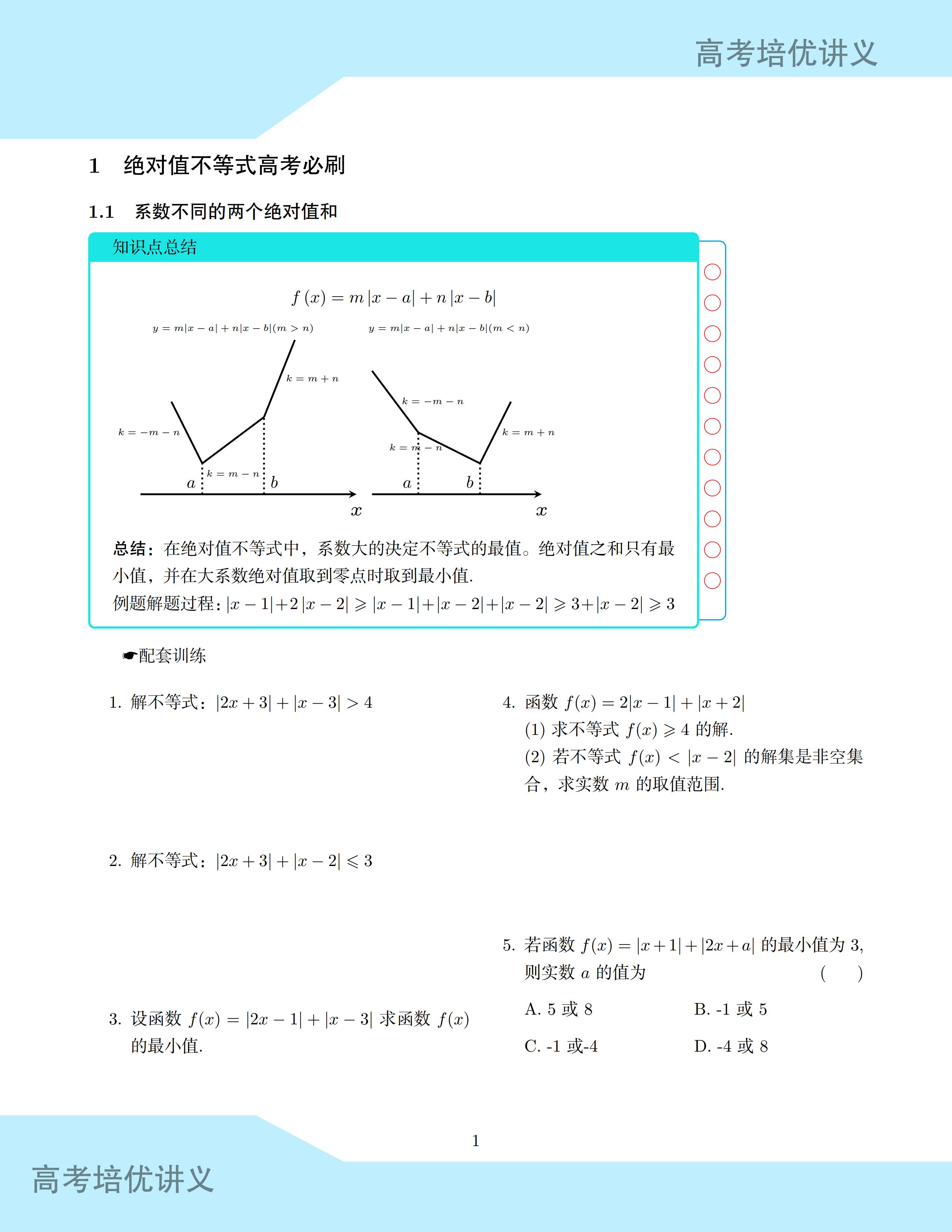 高中数学专题讲义模板