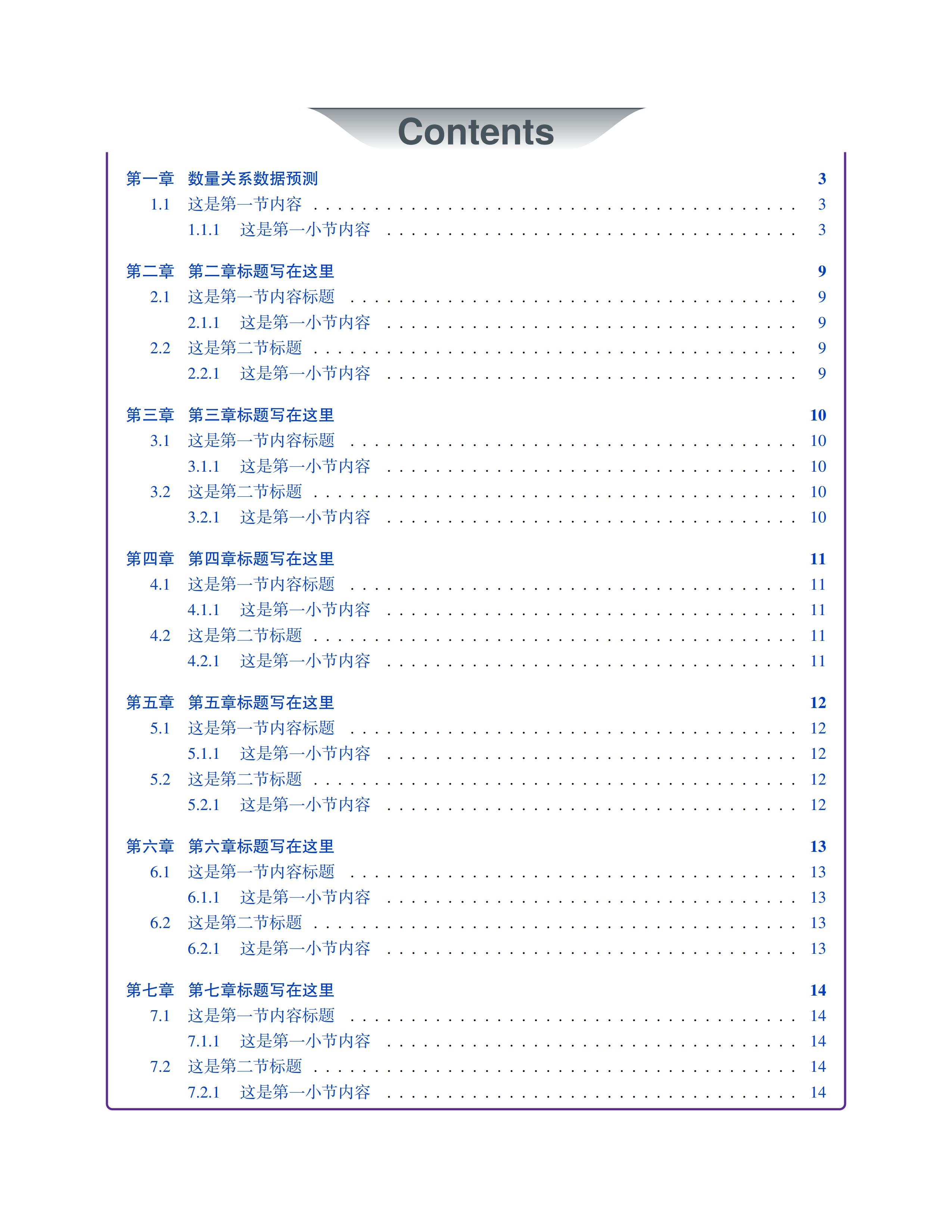 tcolorbox 制作章节目录和章节样式