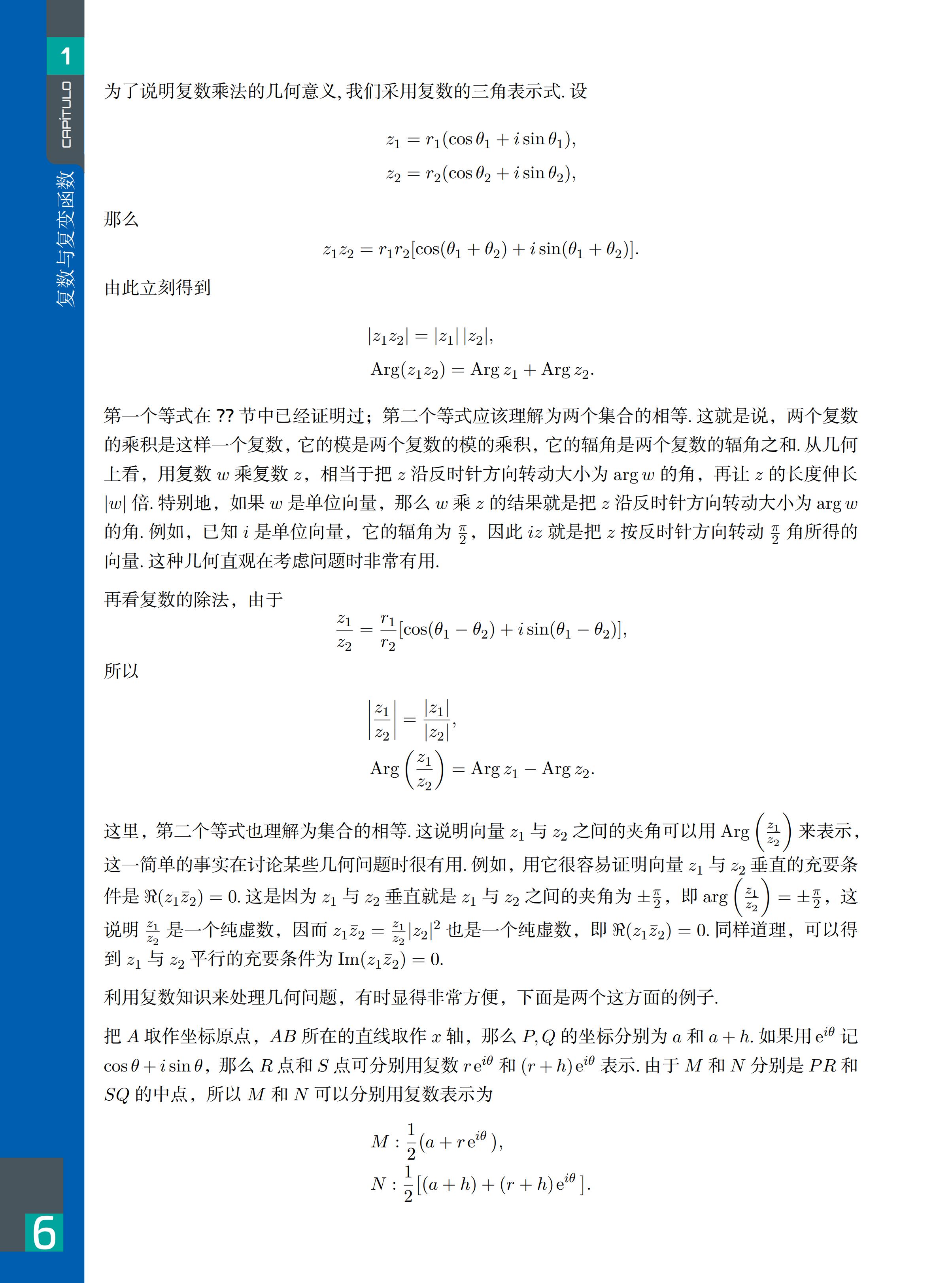 复变函数教材排版样式
