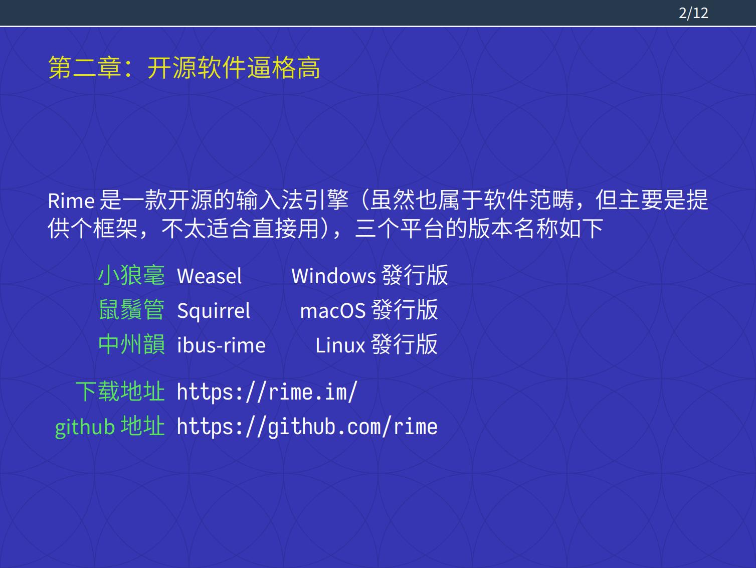 Rime 输入法在 TeX 输入中的运用