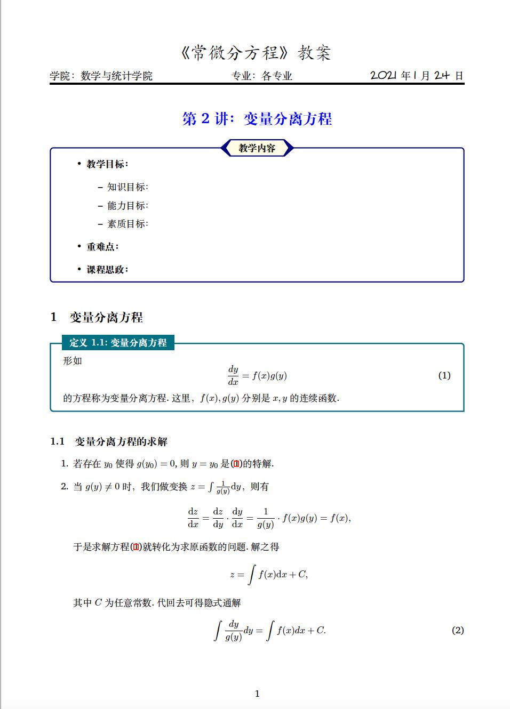 教案模板20210124版更新