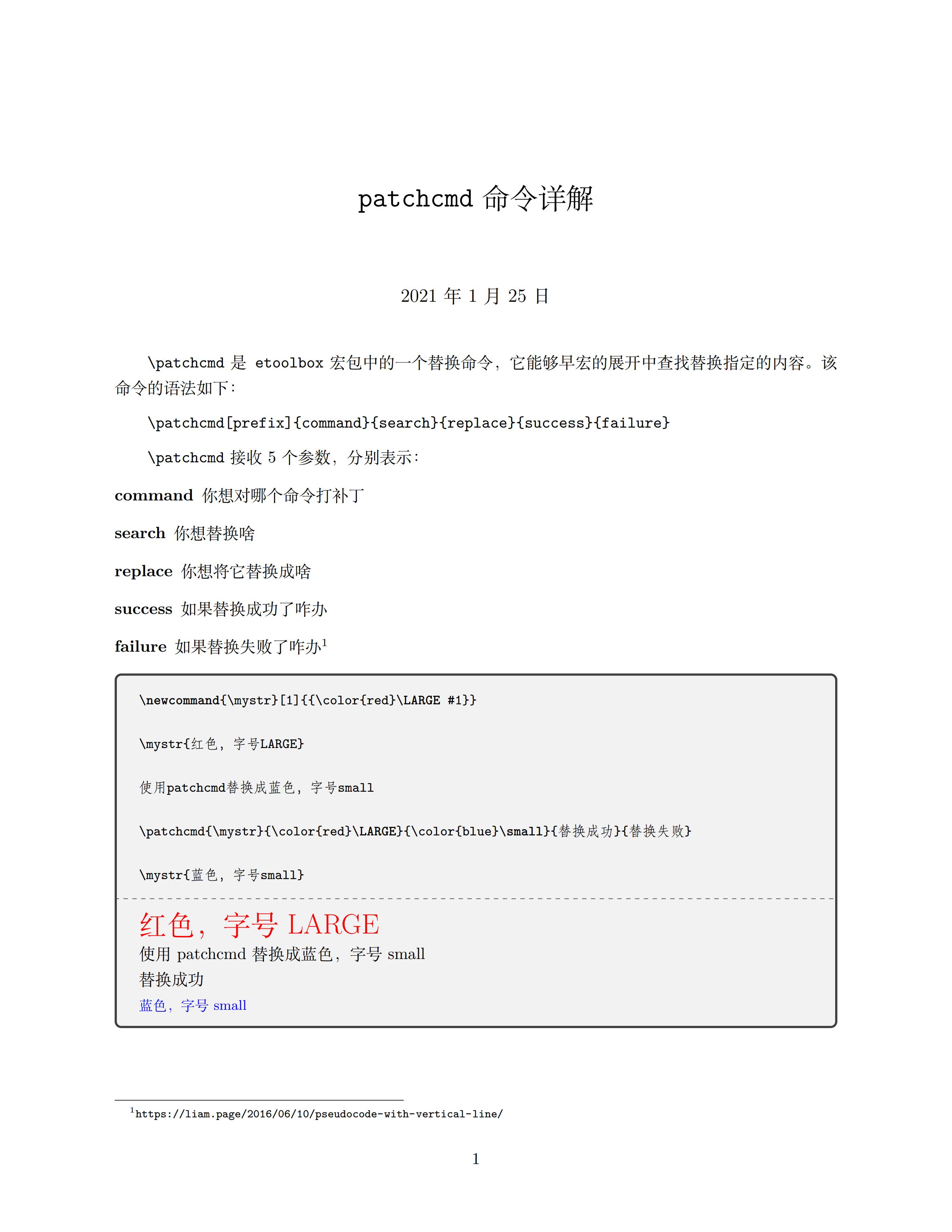 etoolbox 宏包中的 patchcmd 命令详解