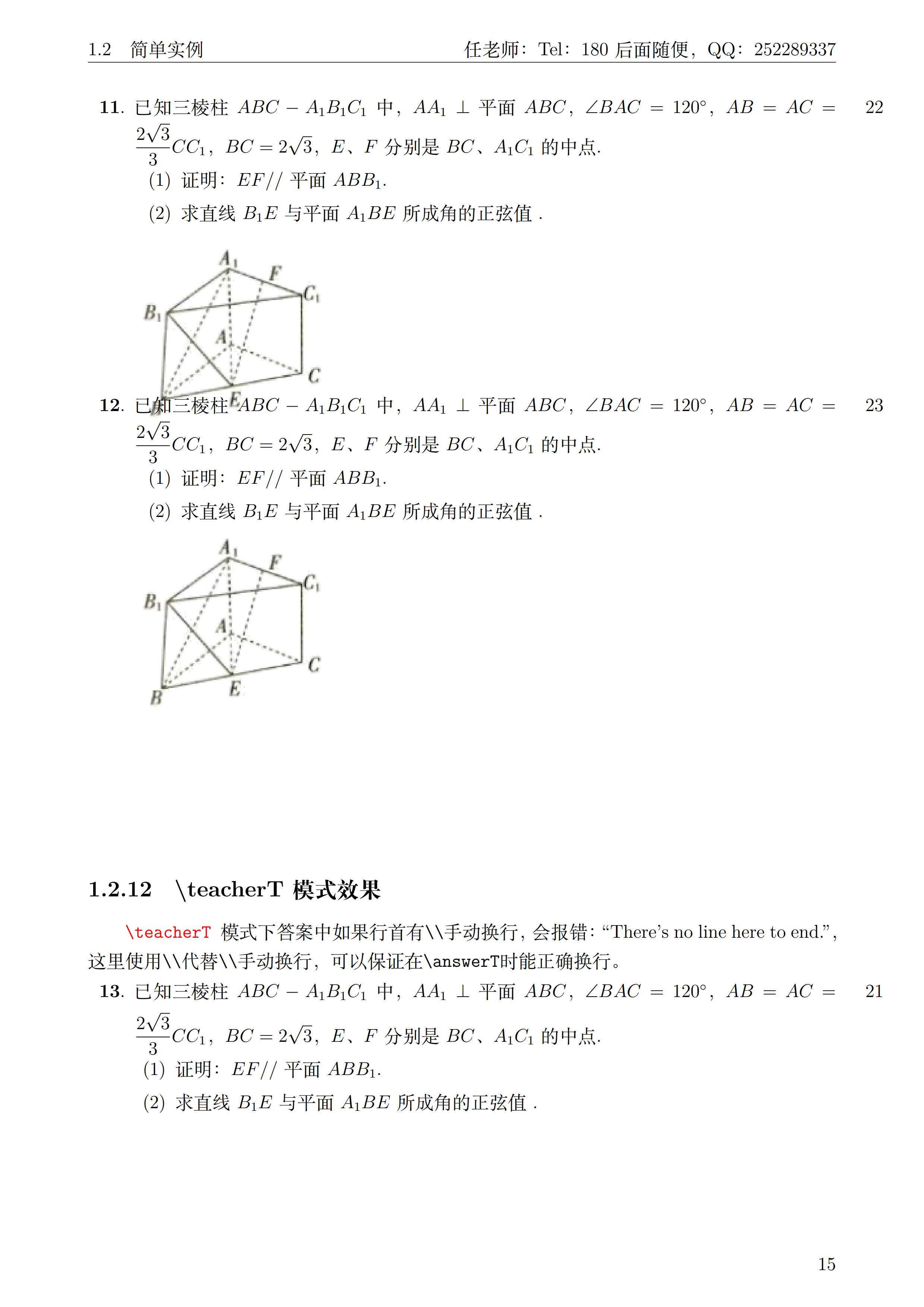 高中数学试题排版