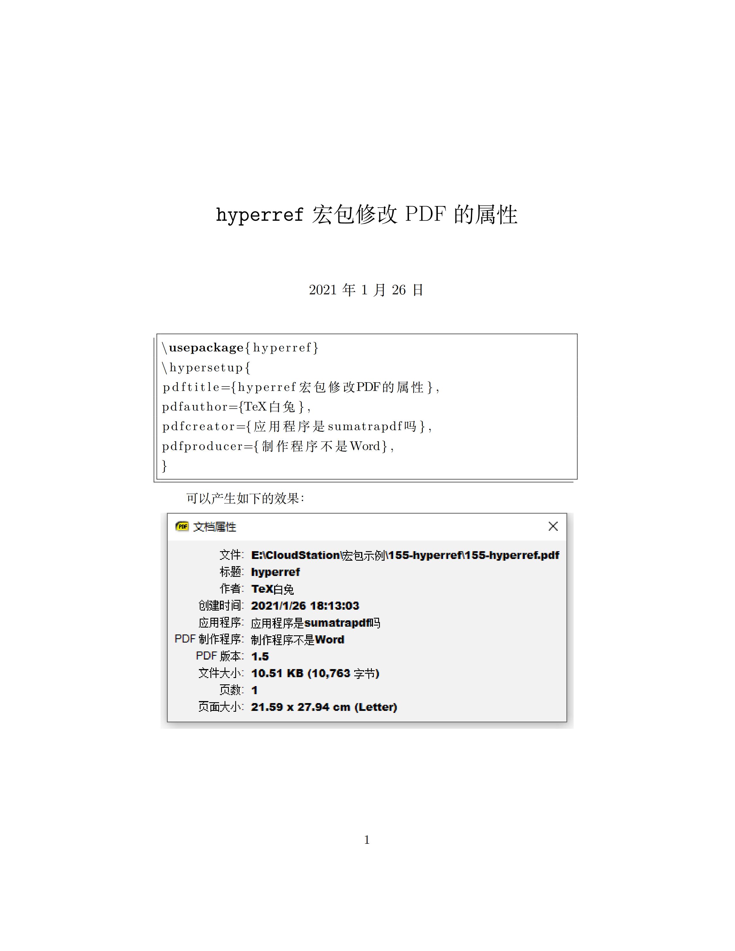 hyperref 修改 PDF 文档的属性