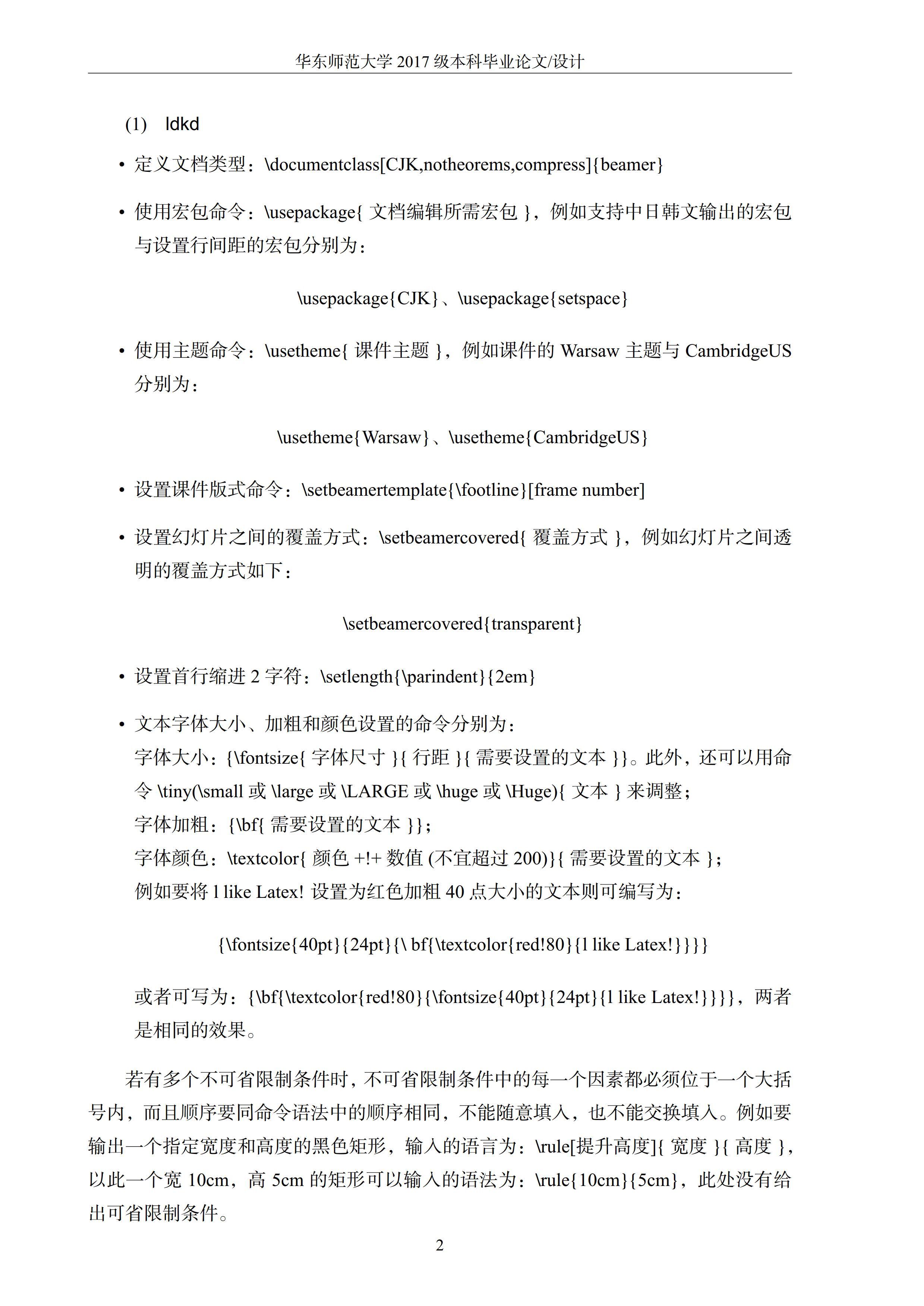 华东师范大学本科毕业论文模板