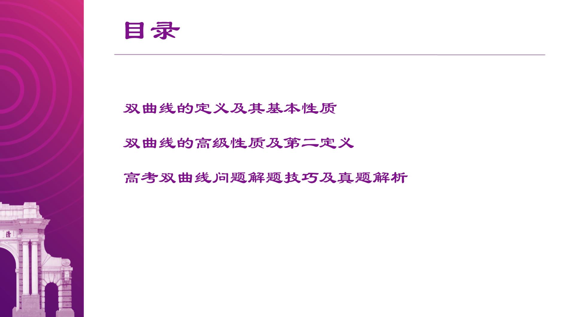 中文Beamer排版的高中双曲线知识点总结与解题技巧