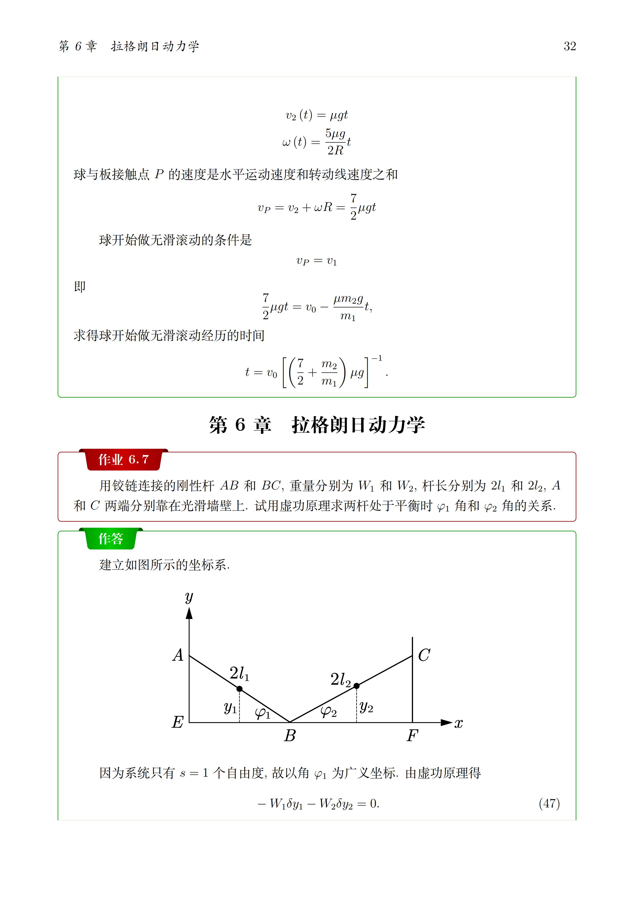 理论力学作业 theoretical mechanics homework