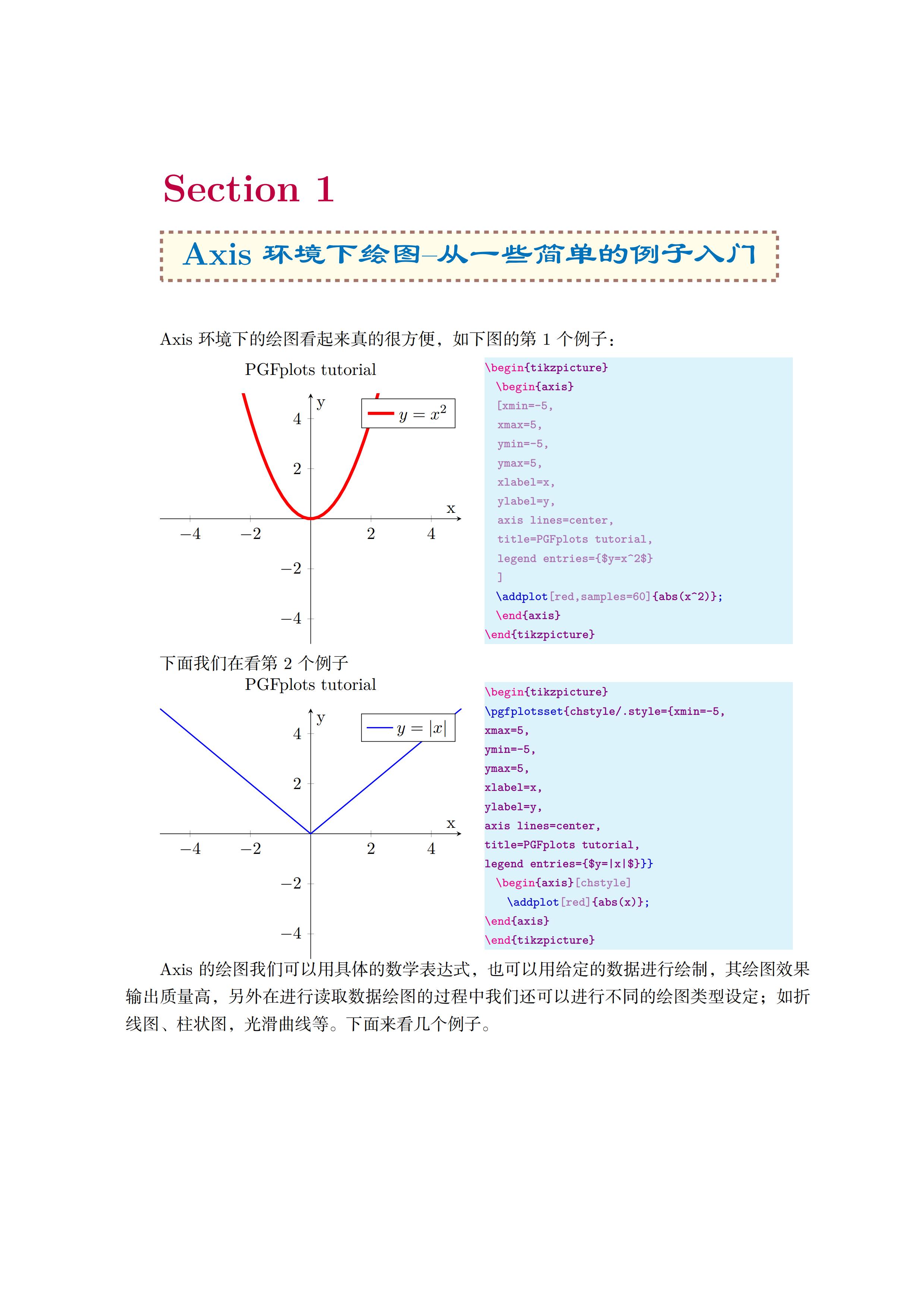 axis环境下绘图坐标设置