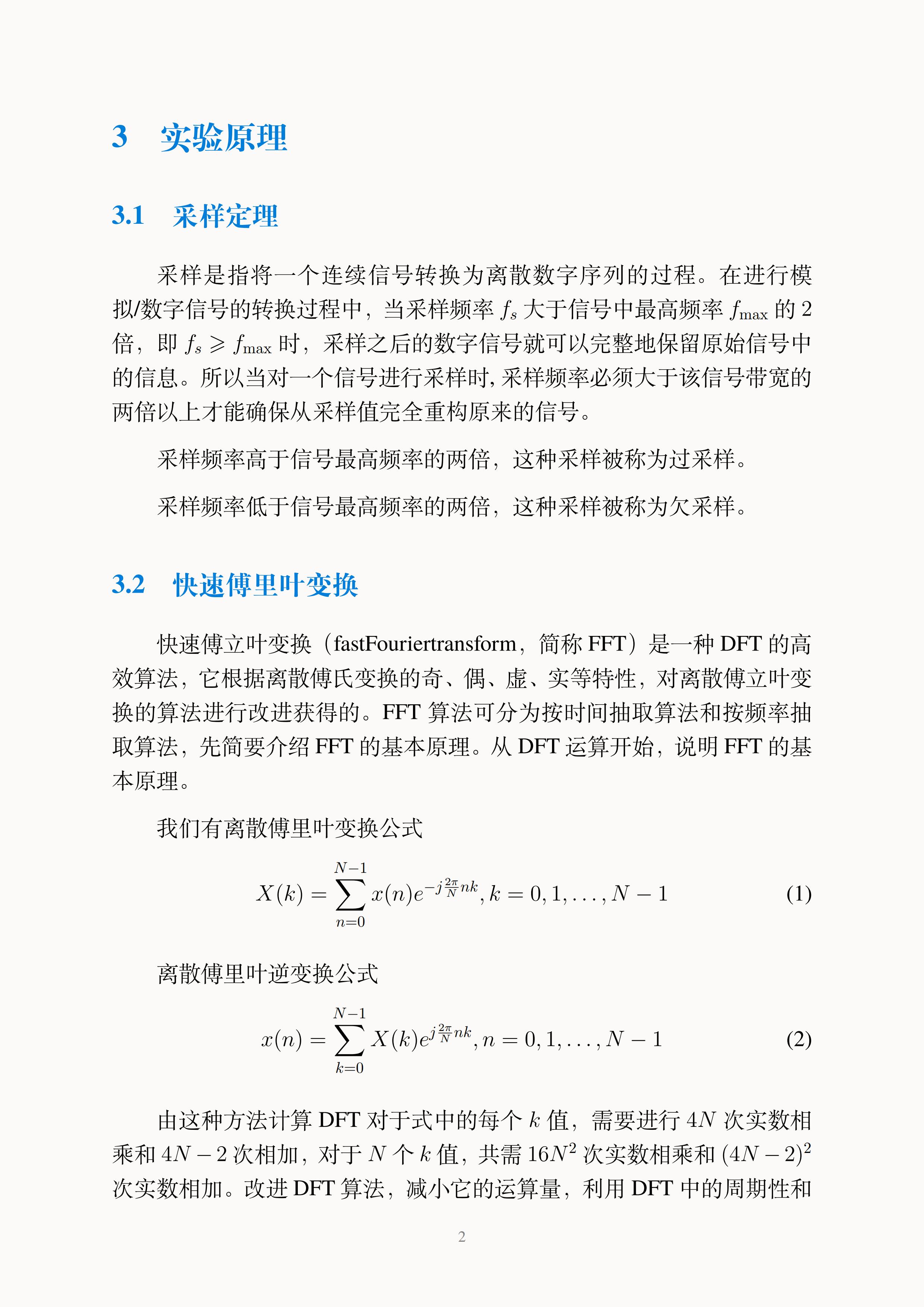 数字信号处理课程大作业