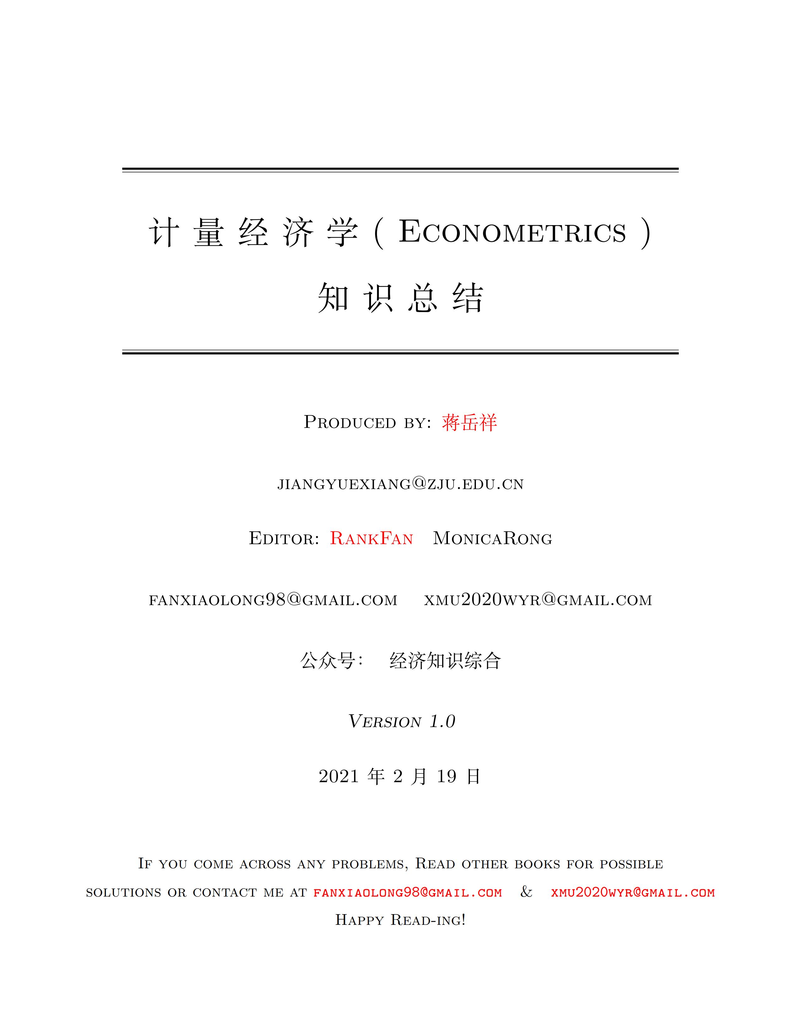 LaTeX 制作的简洁封面设计