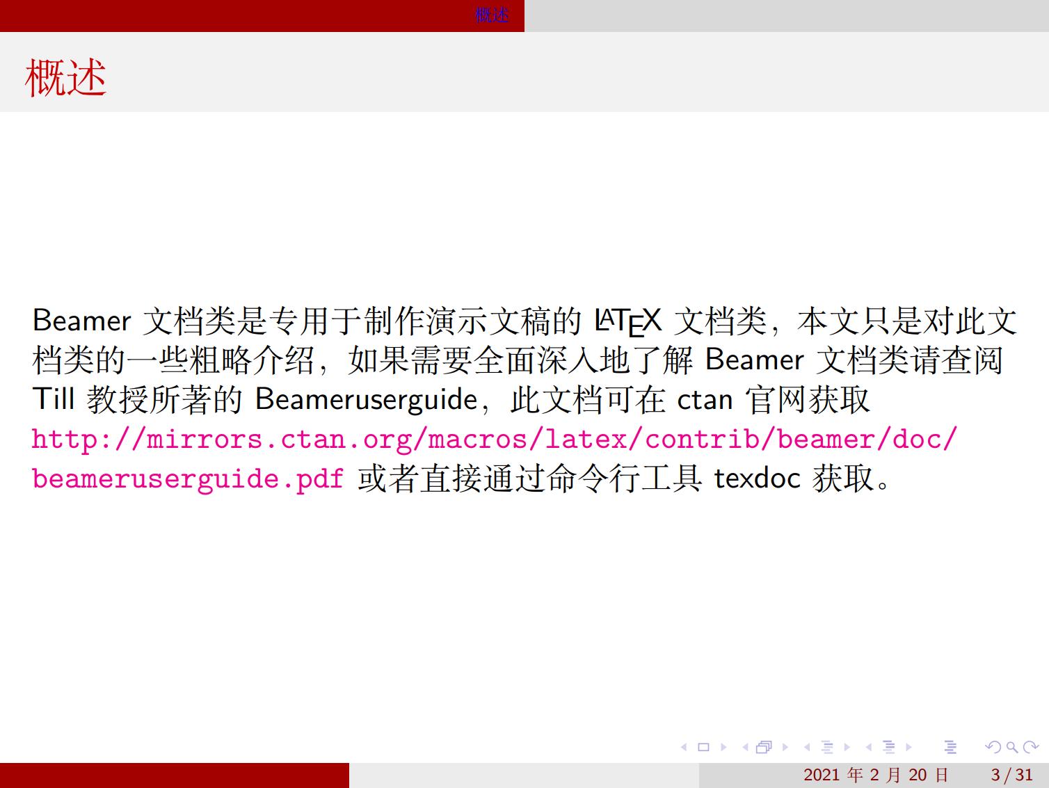 Beamer文档类的简单介绍