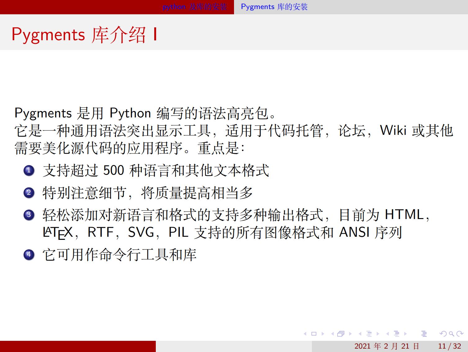 minted 使用手册-利用强大的 Pygments 库实现语法高亮