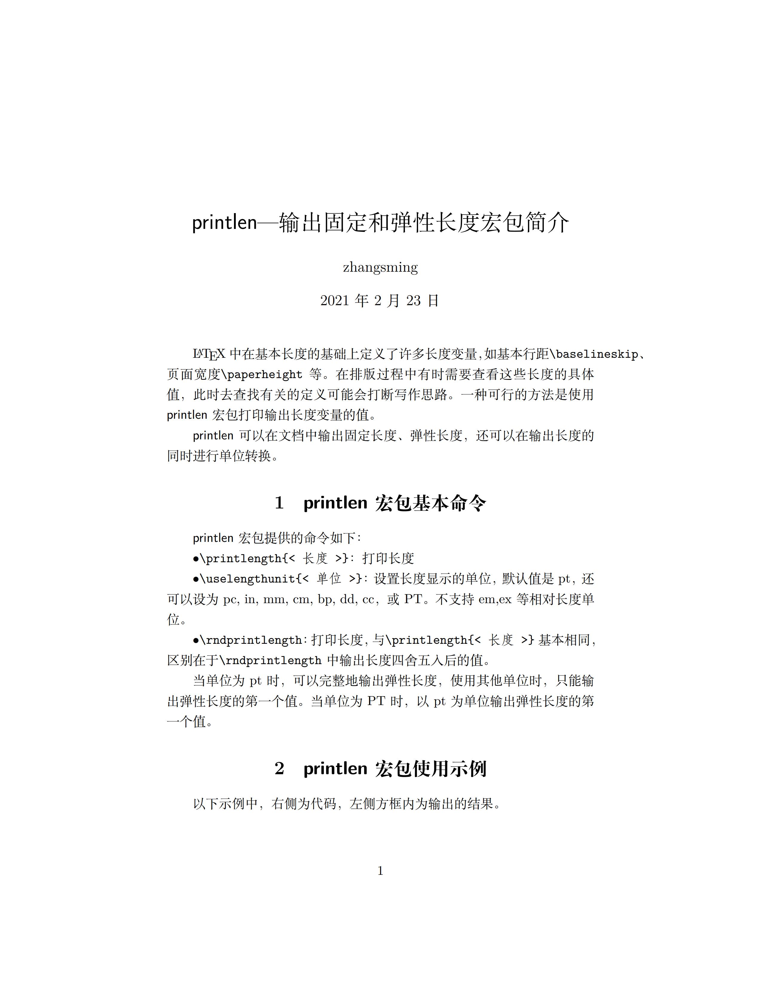printlen---输出固定和弹性长度宏包简介