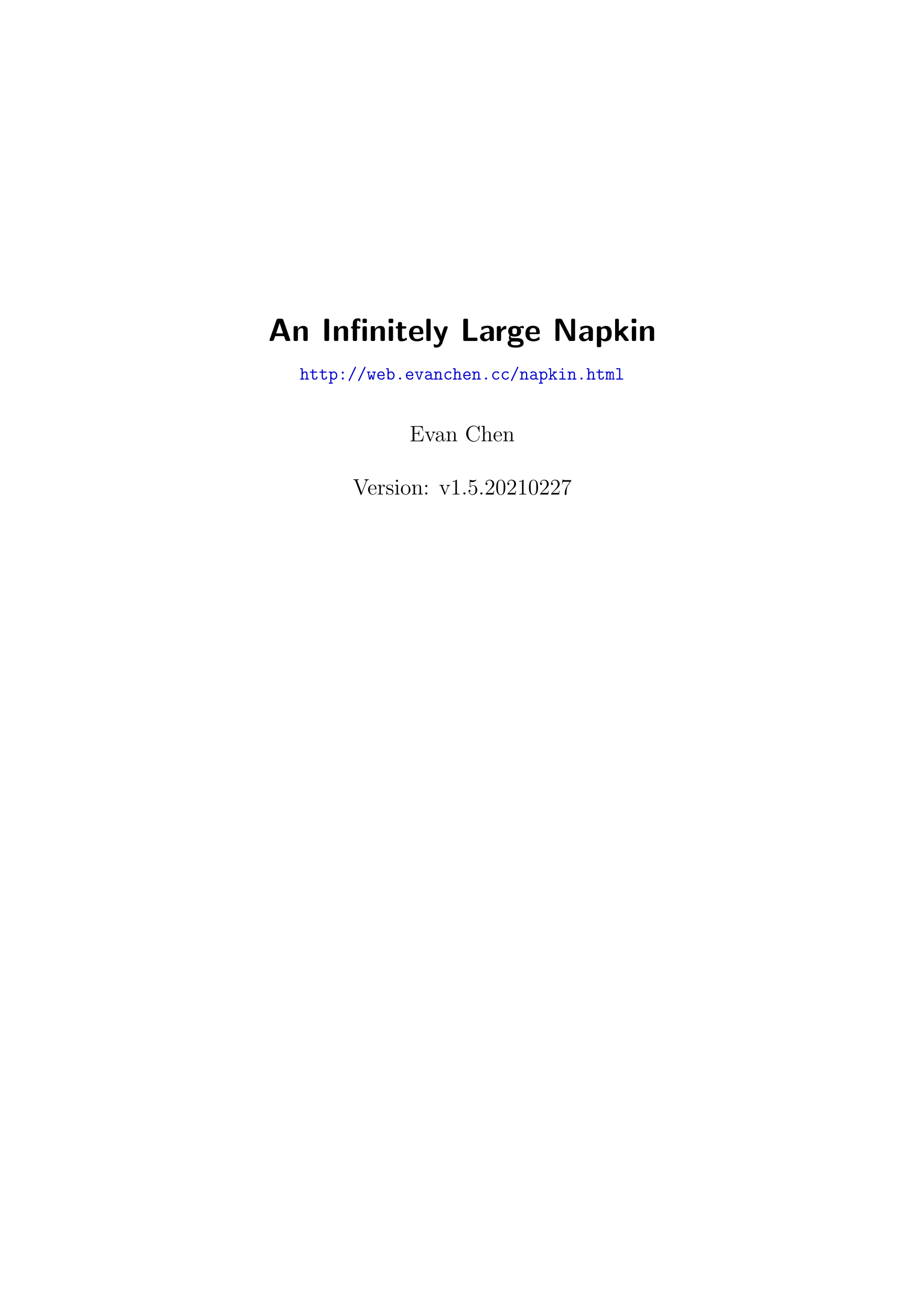 陈谊廷 LaTeX 排版的《An Infinitely Large Napkin》