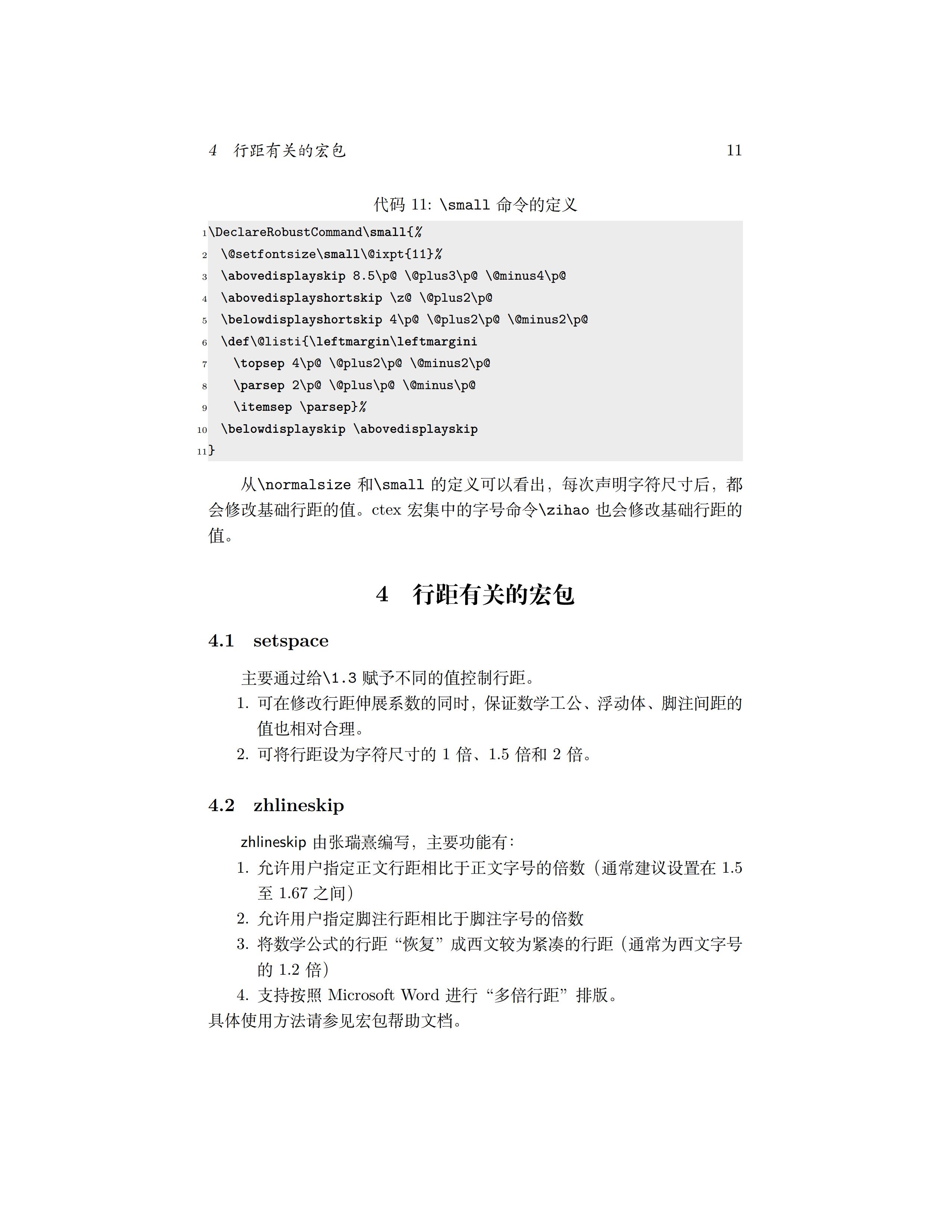 LaTeX 行距学习笔记