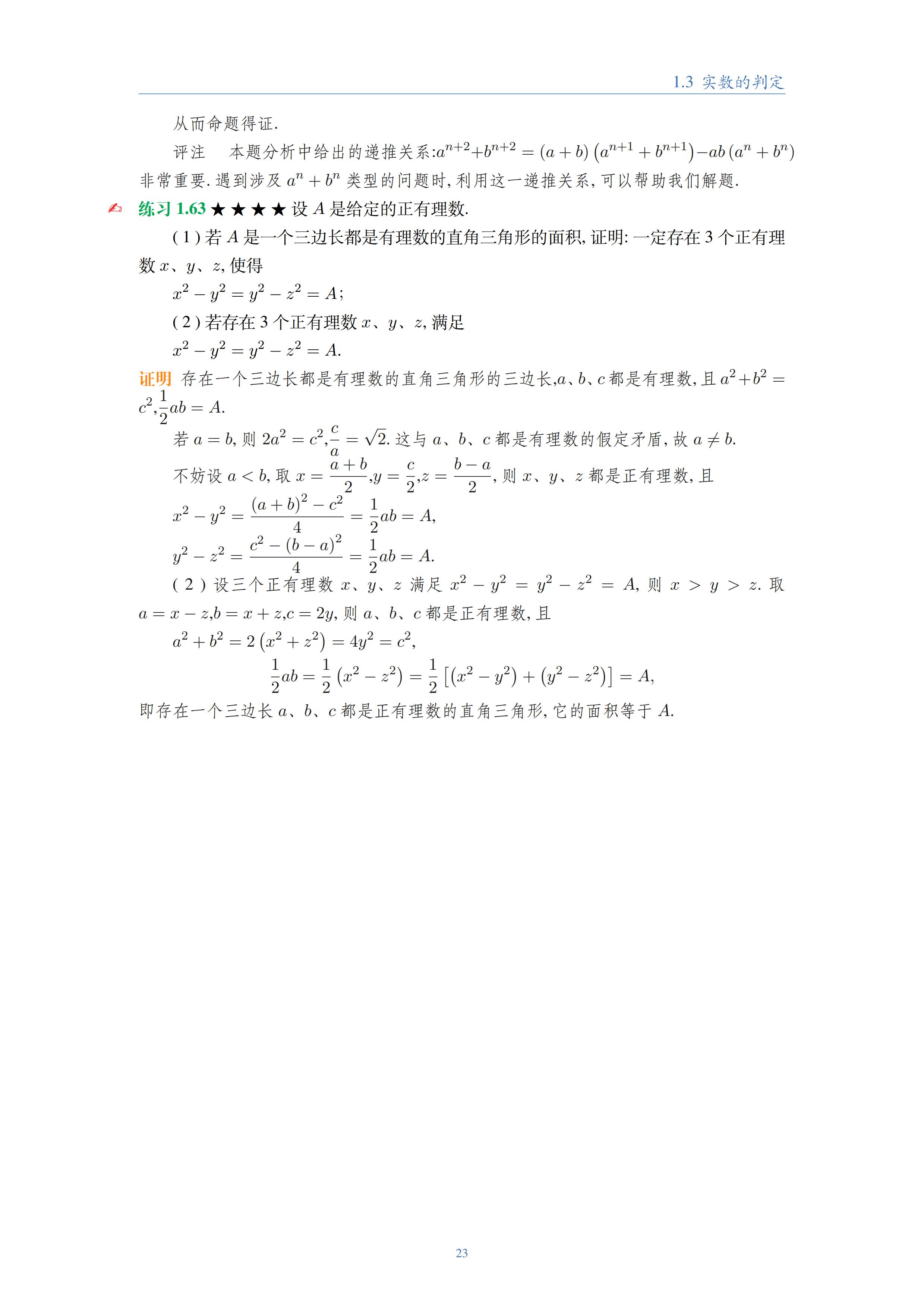 实数-初等数学习题集