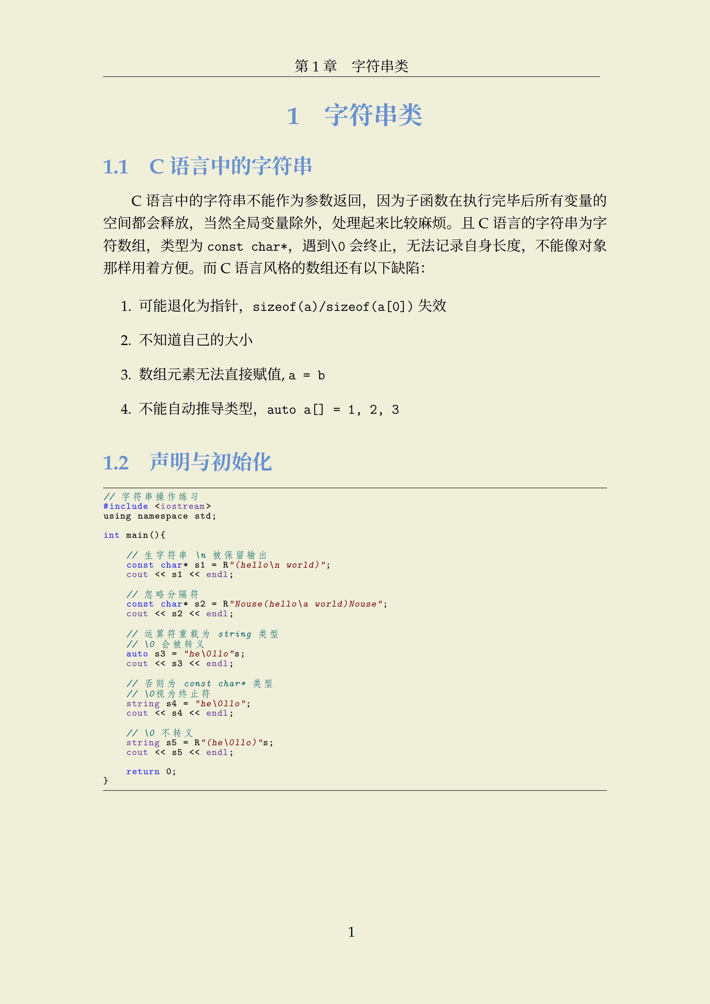 LaTeX 制作数据结构与算法笔记