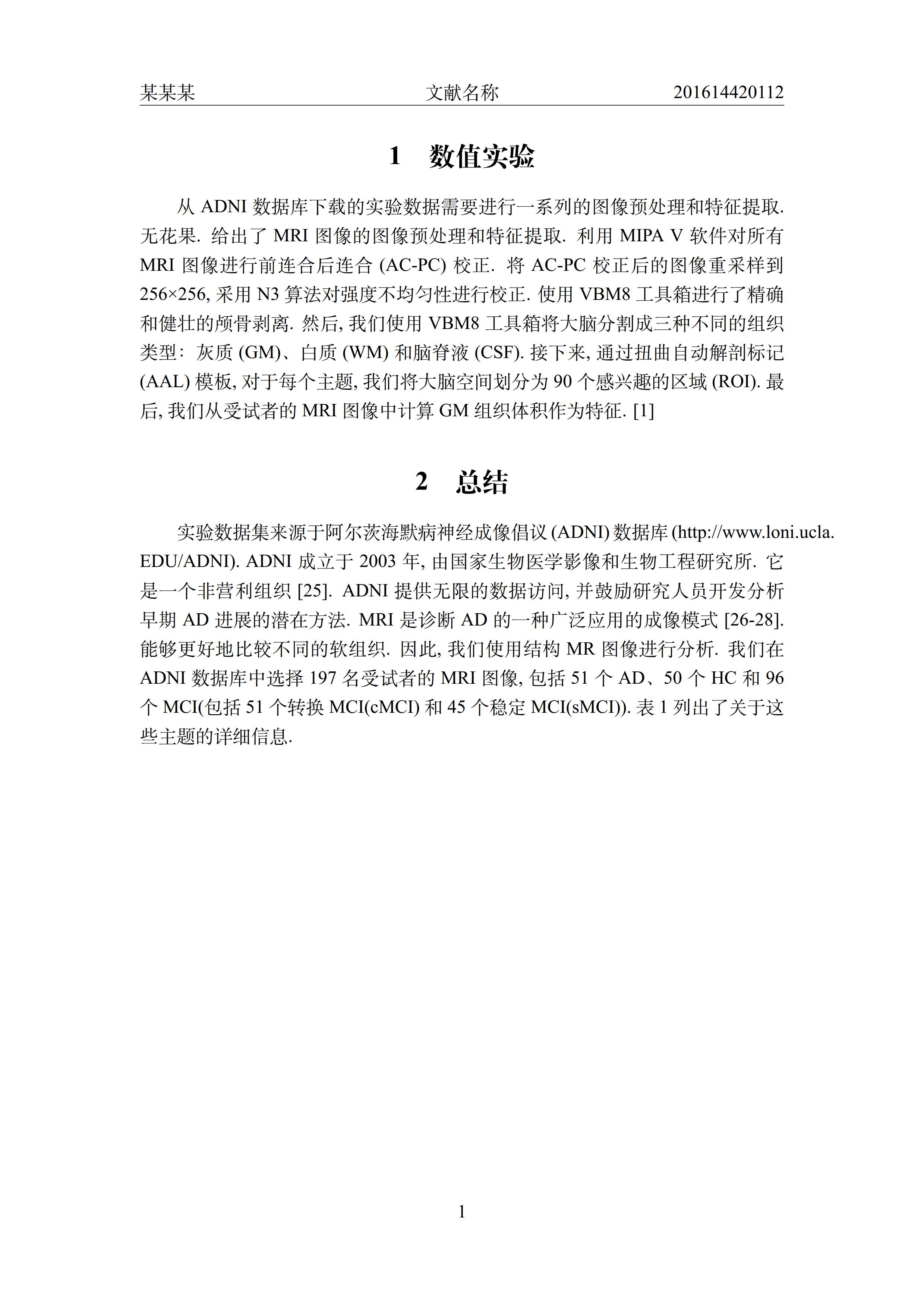 LaTeX 排版文献阅读笔记