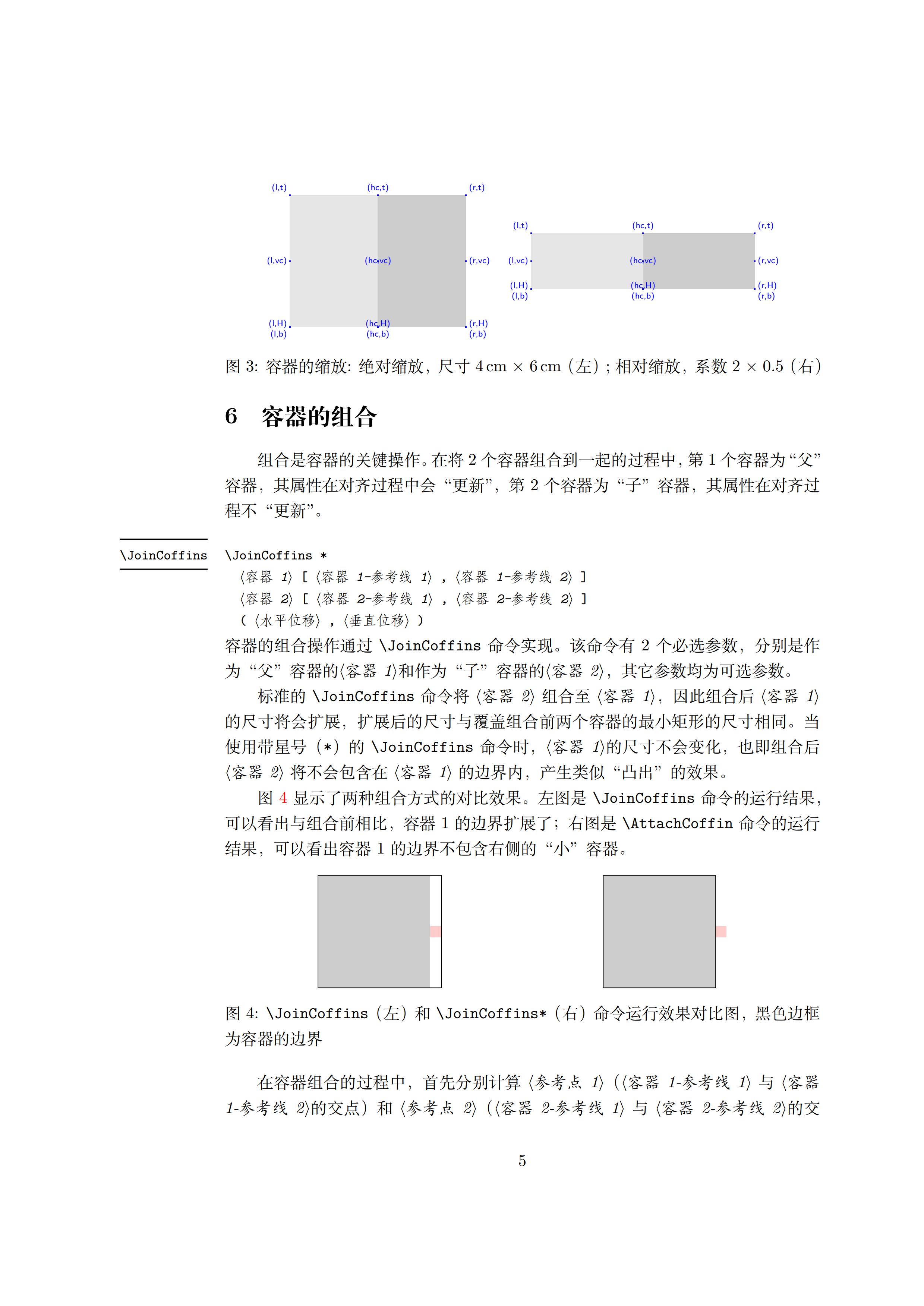 xcoffins 宏包手册帮助文档(中译版)