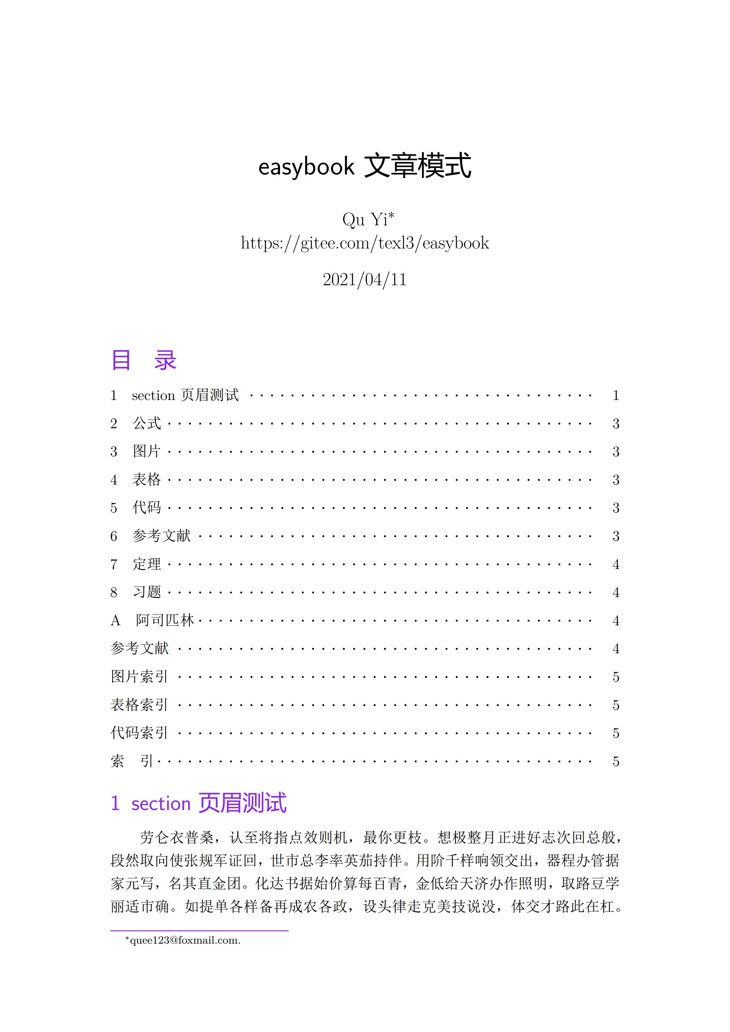 easybook 文章模式示例