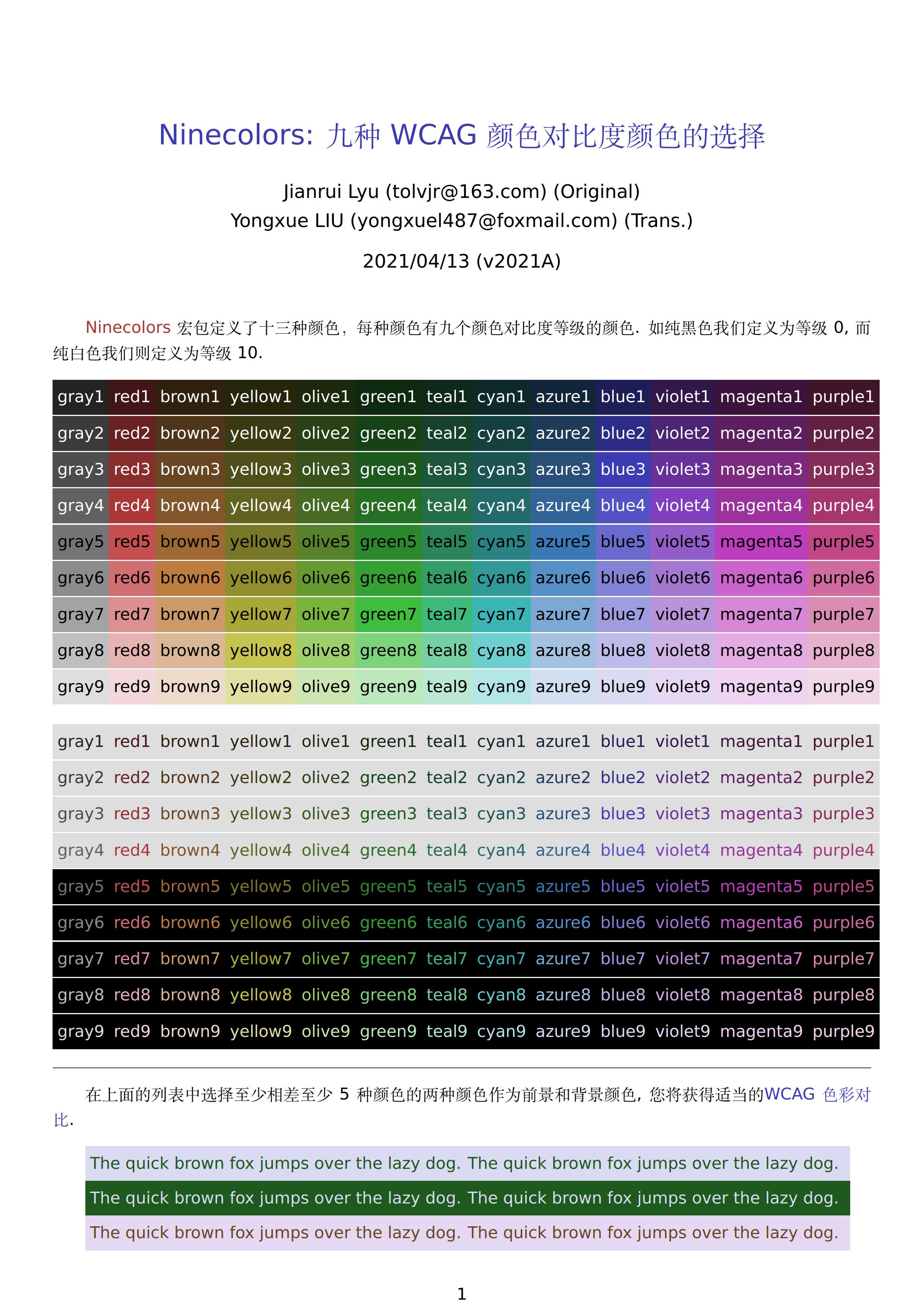 WCAG 颜色对比度宏包