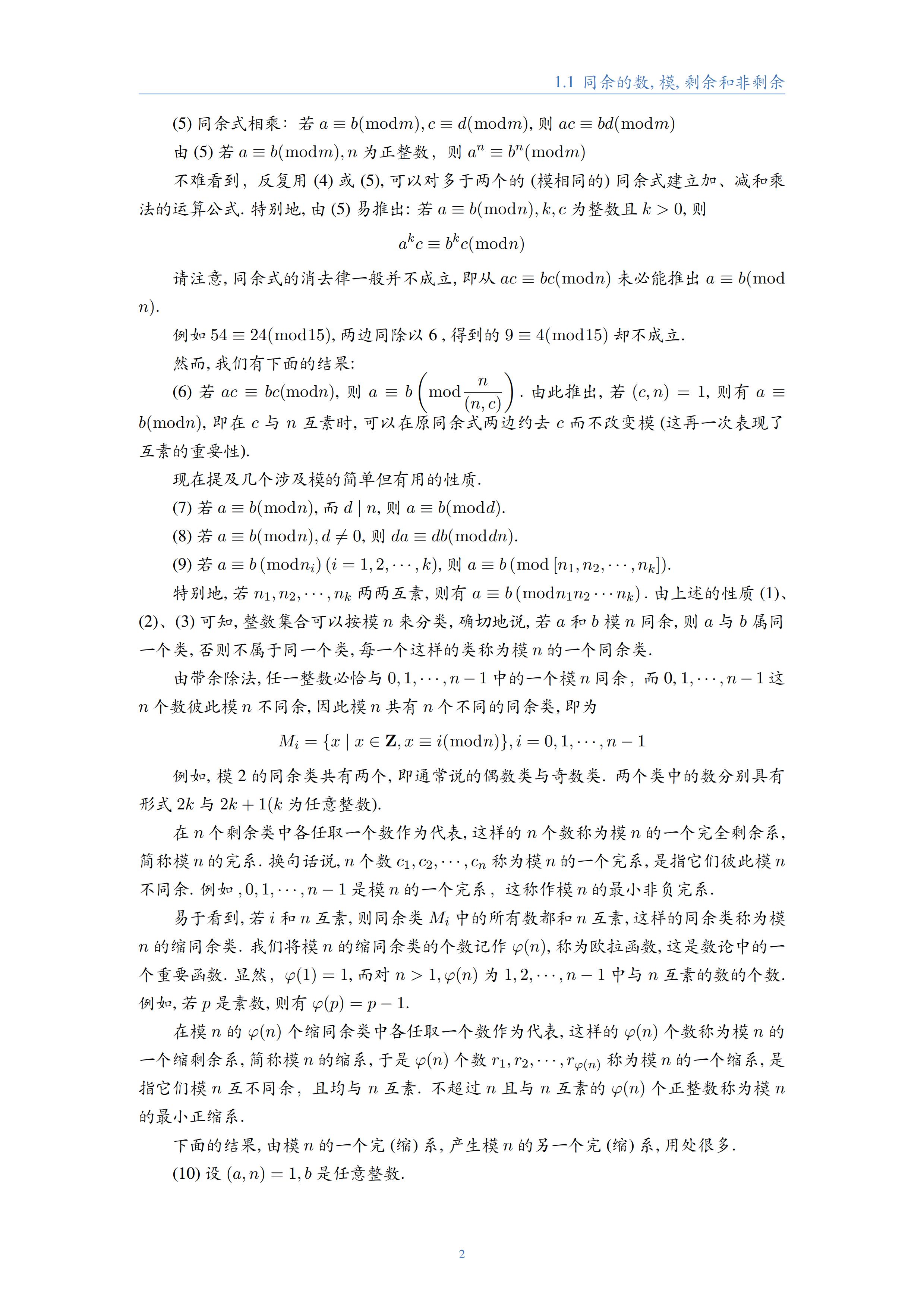 《算术研究》阅读笔记