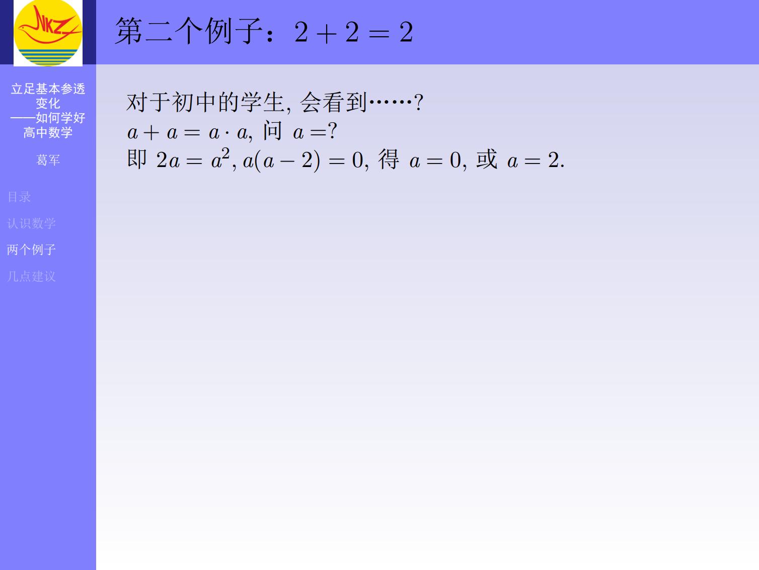 如何学好高中数学-葛军【beamer排版】