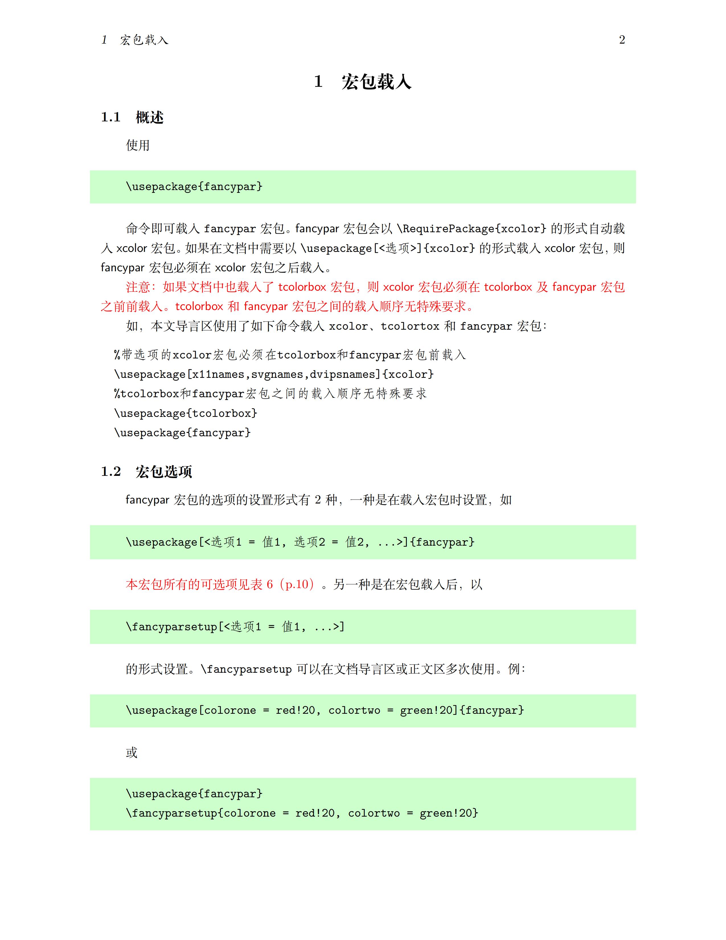 fancypar(v1.3)宏包简介