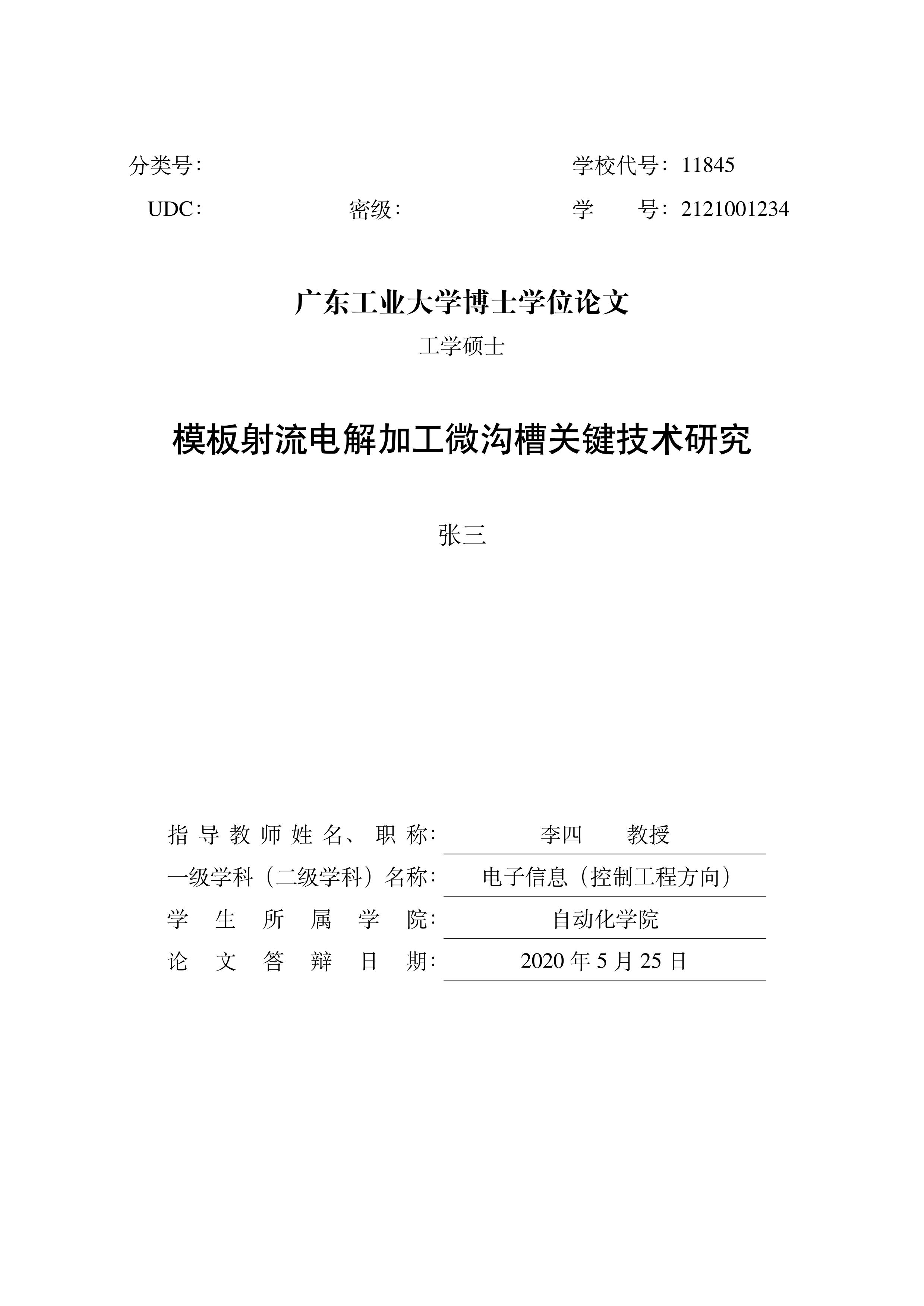 广东工业大学硕博学位论文 LaTeX 模板(预测试版)