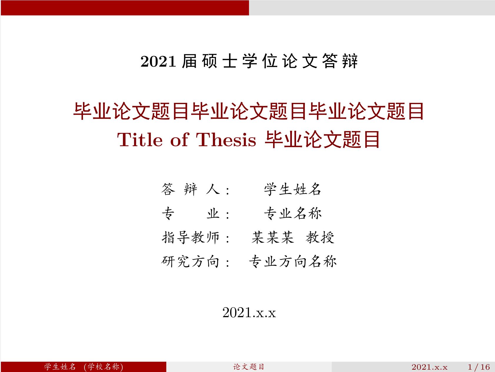 毕业论文答辩模板