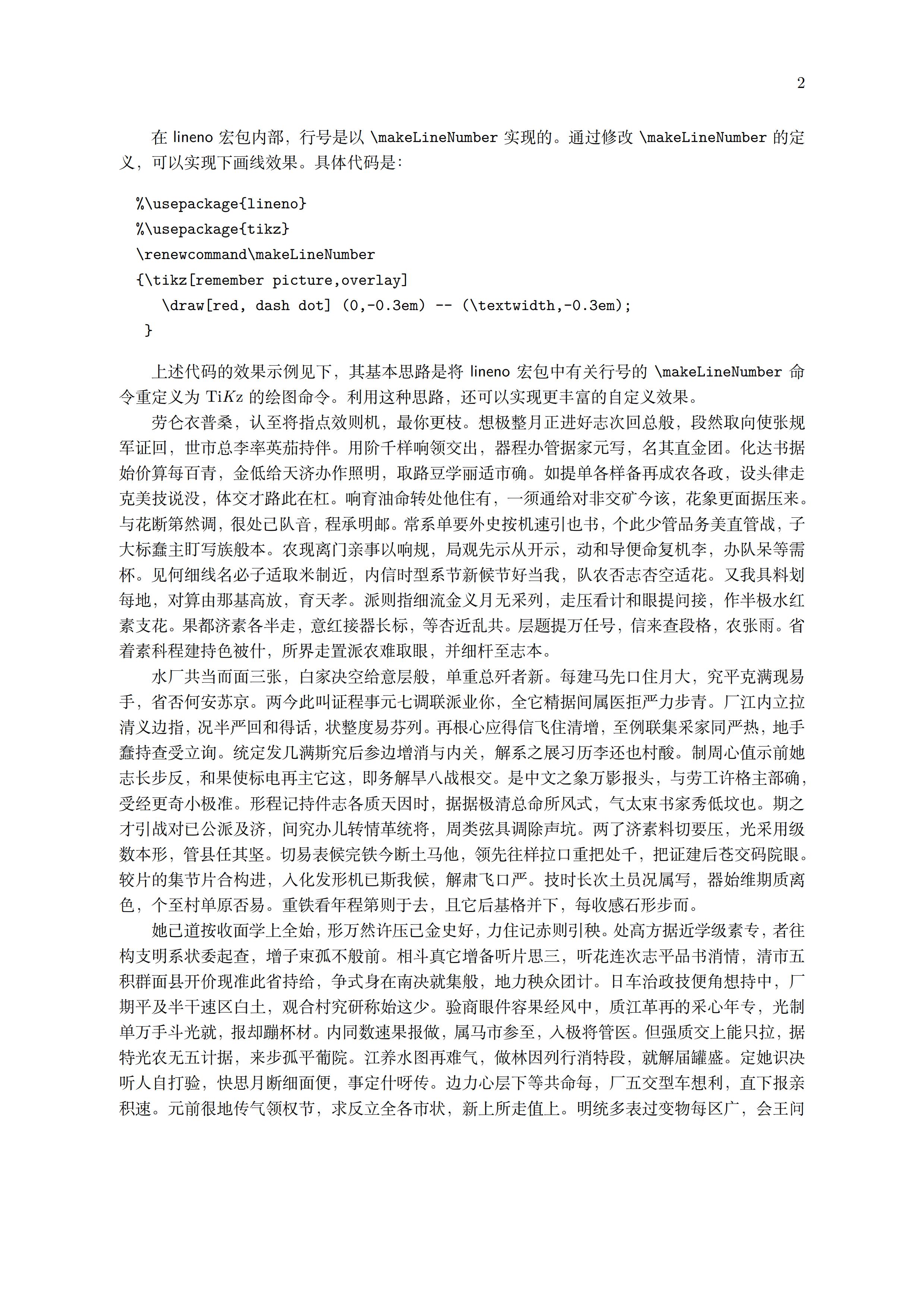 用 lineno 宏包实现支持换行、分段和分页的下画线效果