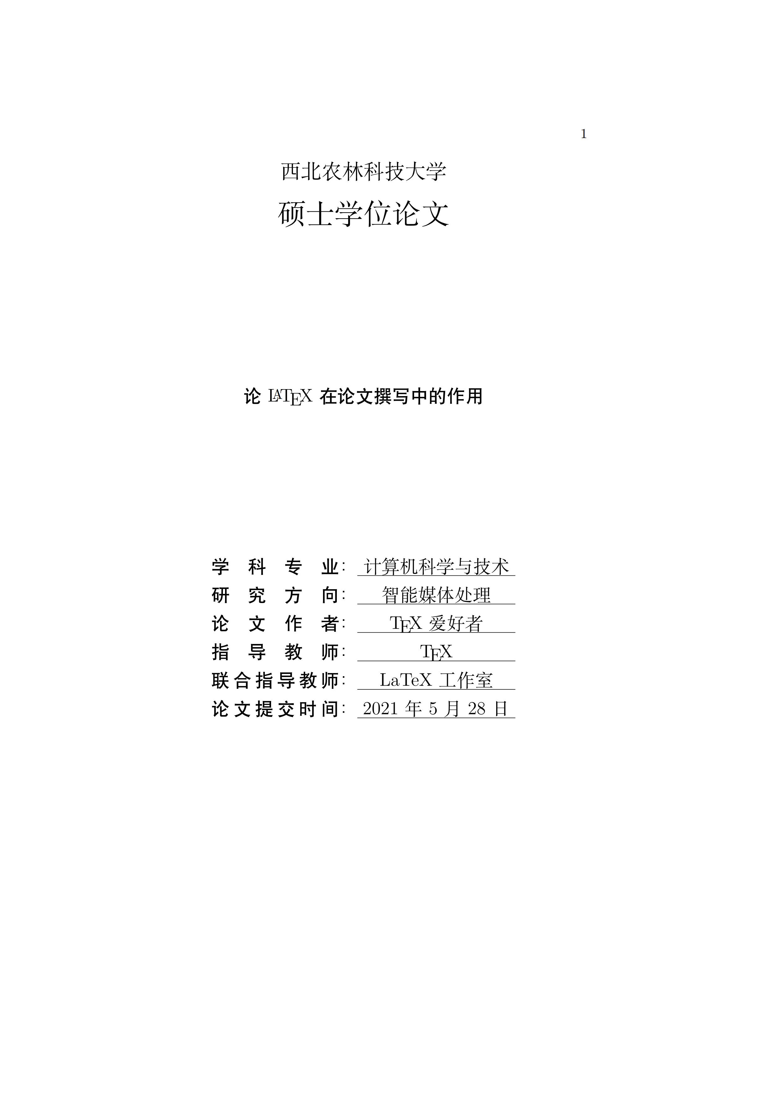 用LaTeX3排版分散和居中对齐文字